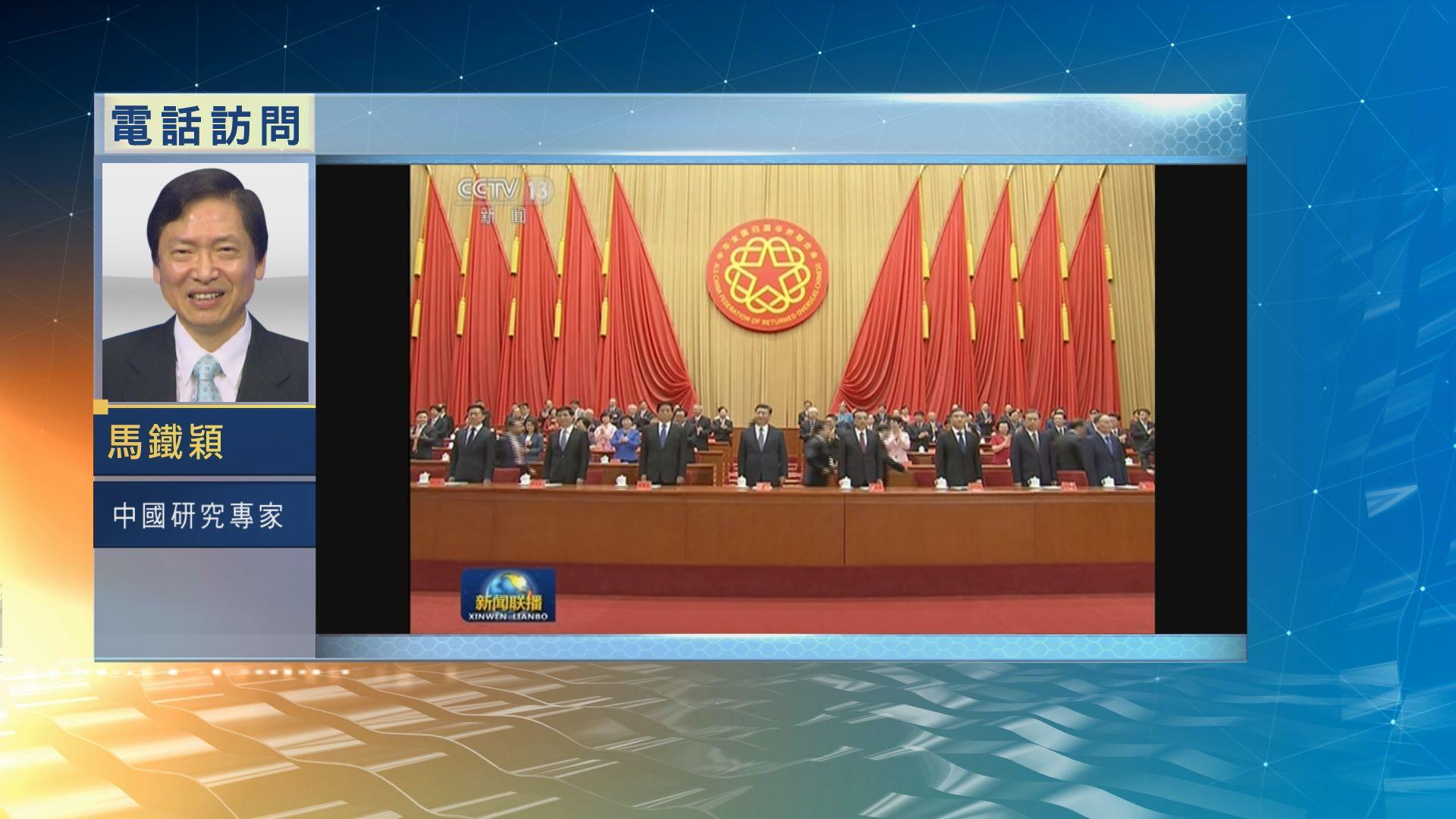 【中國評論】歸僑僑眷代表大會開幕
