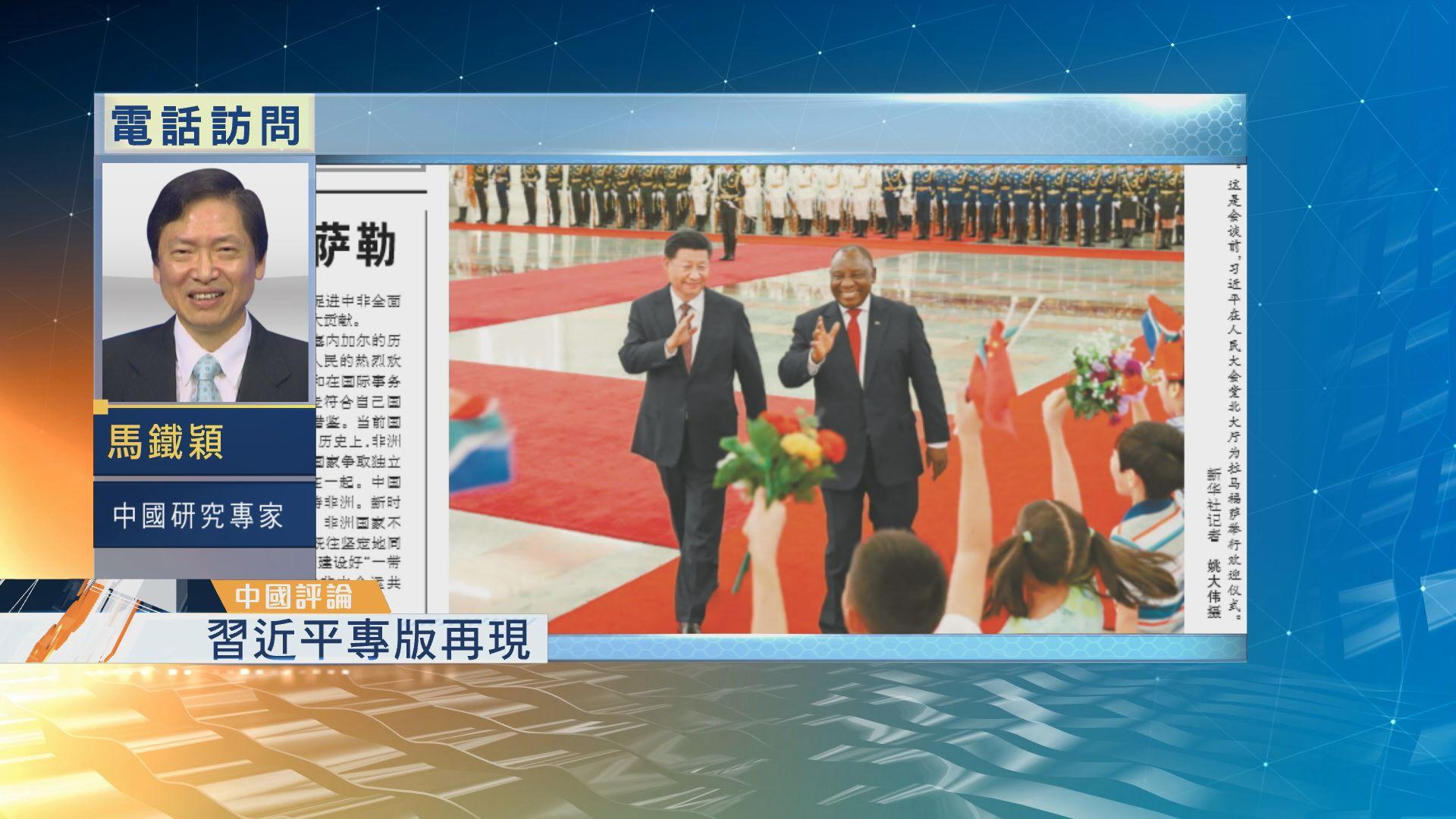 【中國評論】「萬邦來朝」最大主場外交