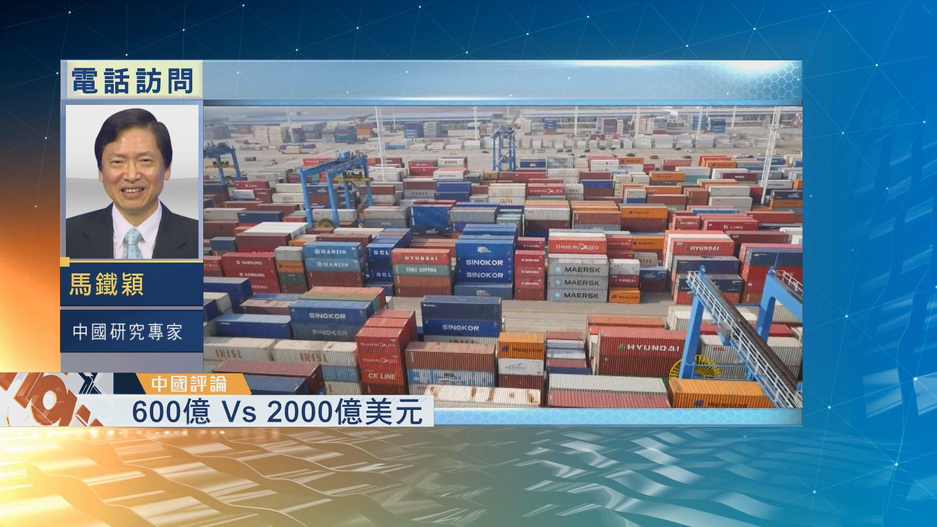 【中國評論】京向美600億商品徵稅反擊
