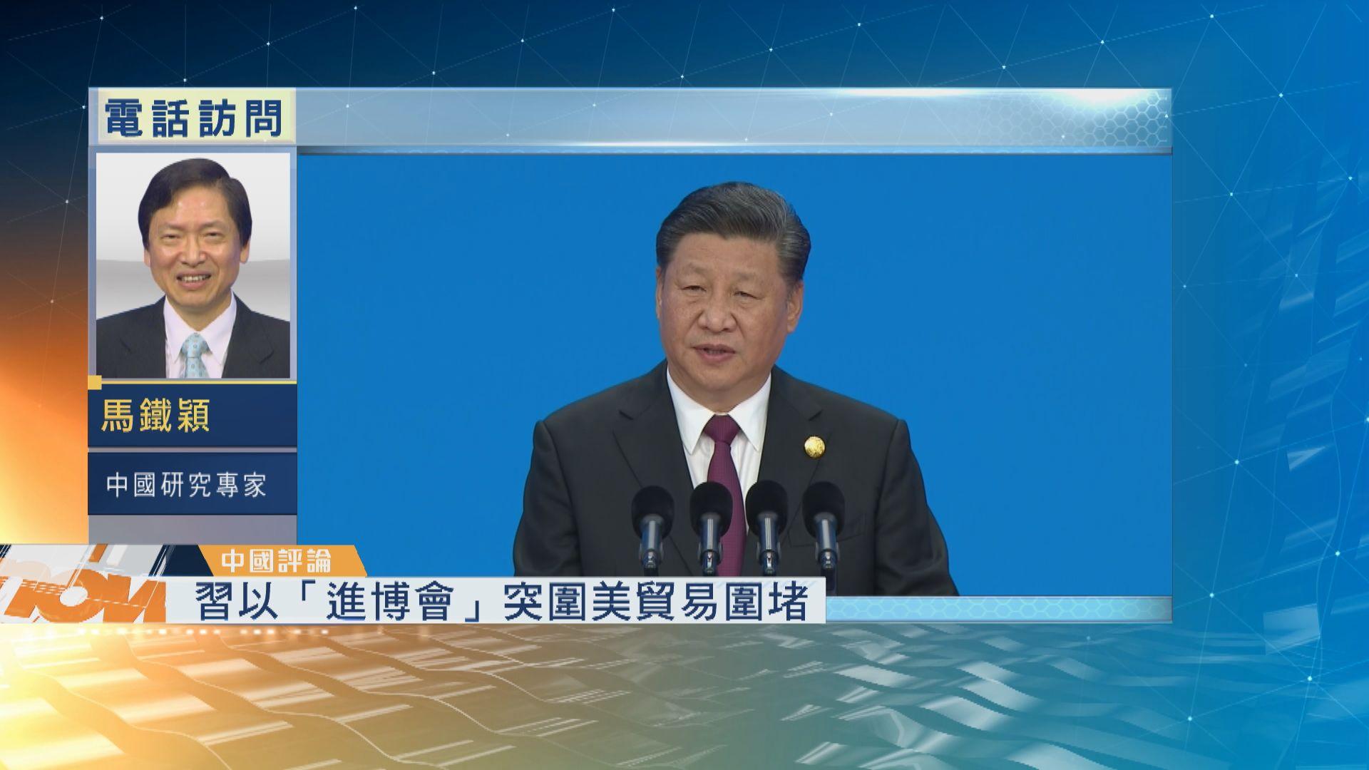 【中國評論】中國國際進口博覽會開幕
