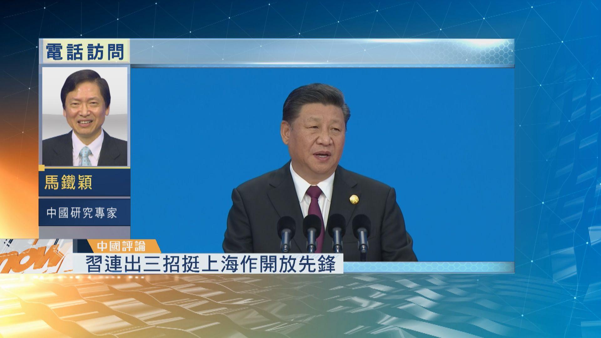 【中國評論】習連出三招挺上海作開放先鋒