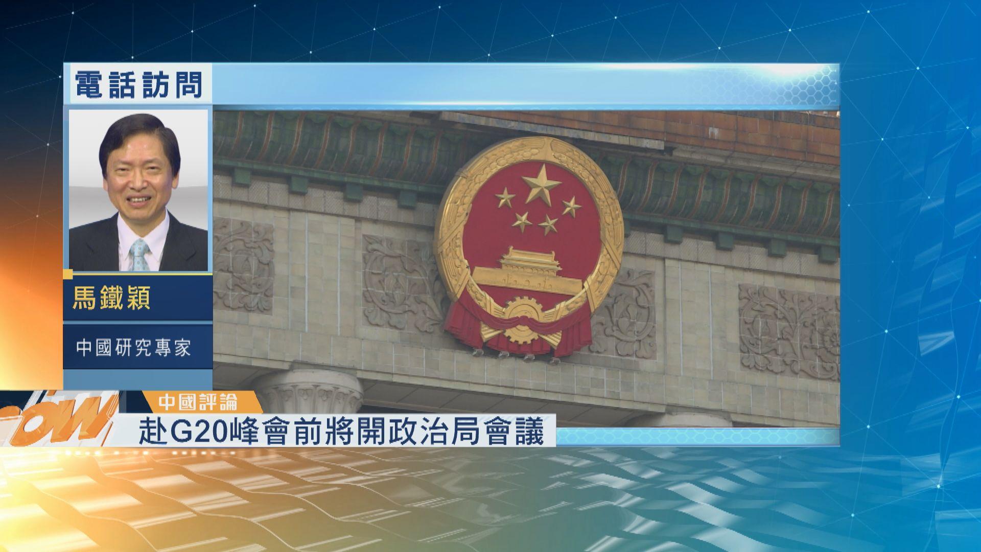 【中國評論】習赴G20峰會前開政治局會議