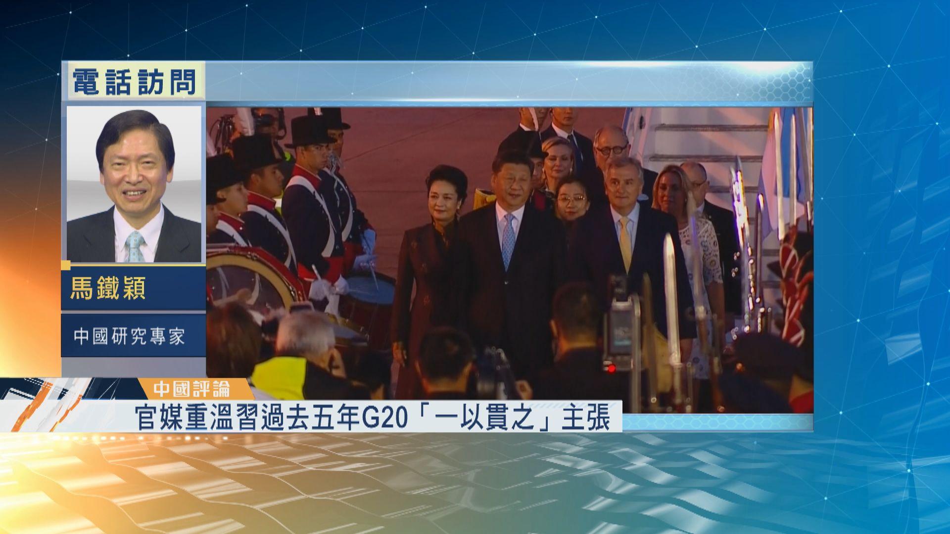 【中國評論】從G20峰會看美中俄關係