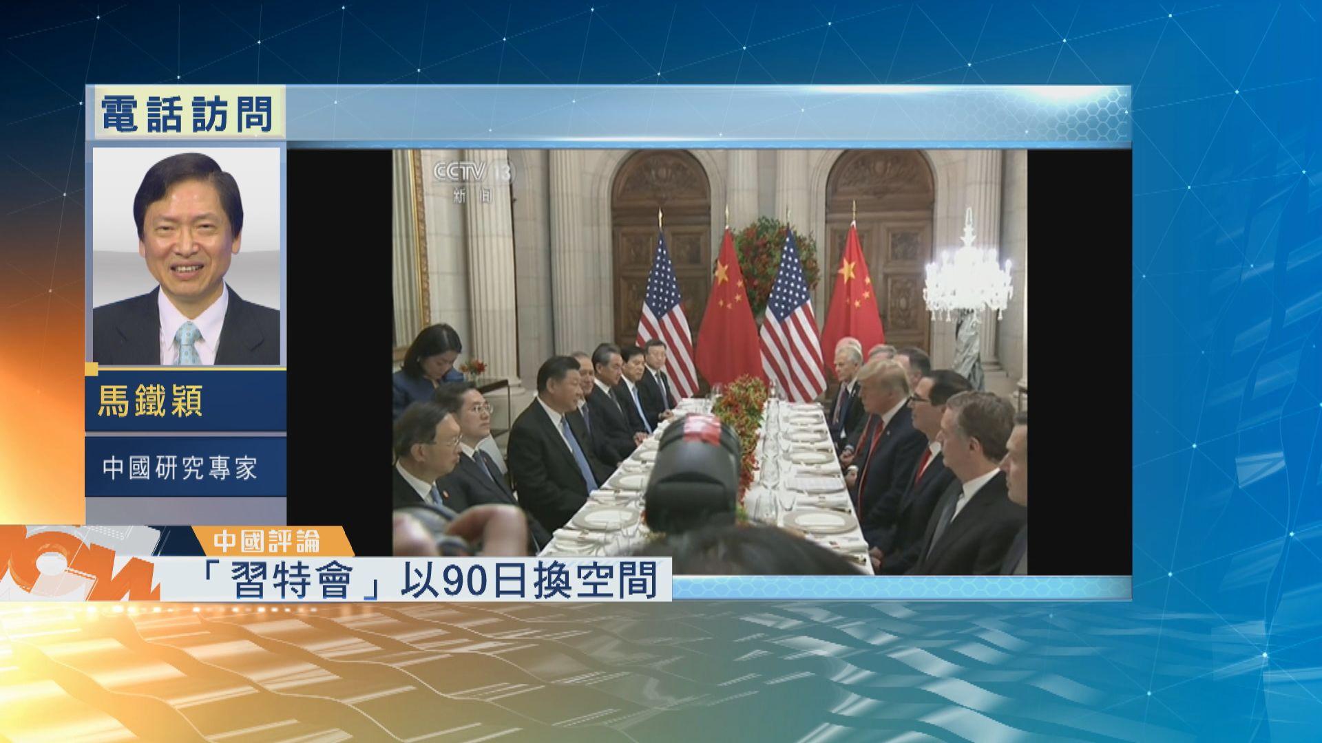 【中國評論】習特會同意貿易戰「休戰」90天