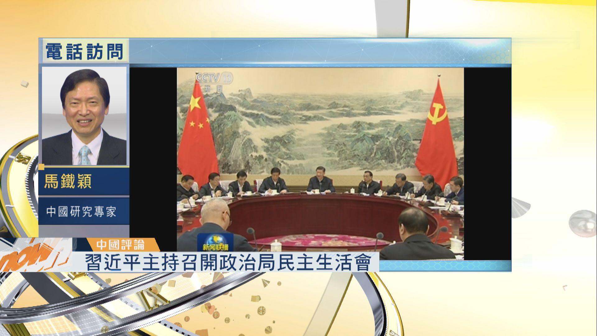 【中國評論】政治局民主生活會