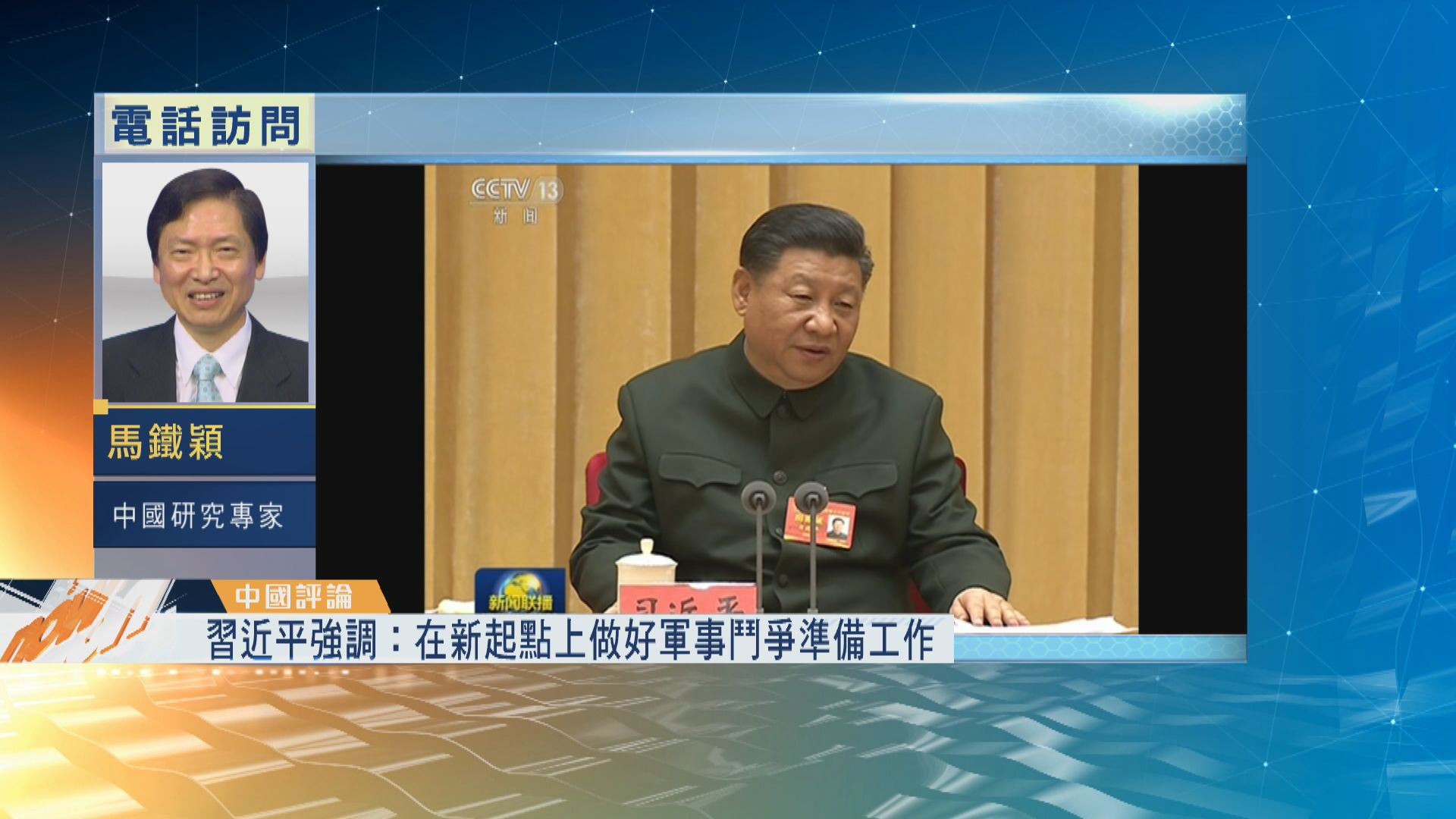 【中國評論】中央軍委軍事工作會議