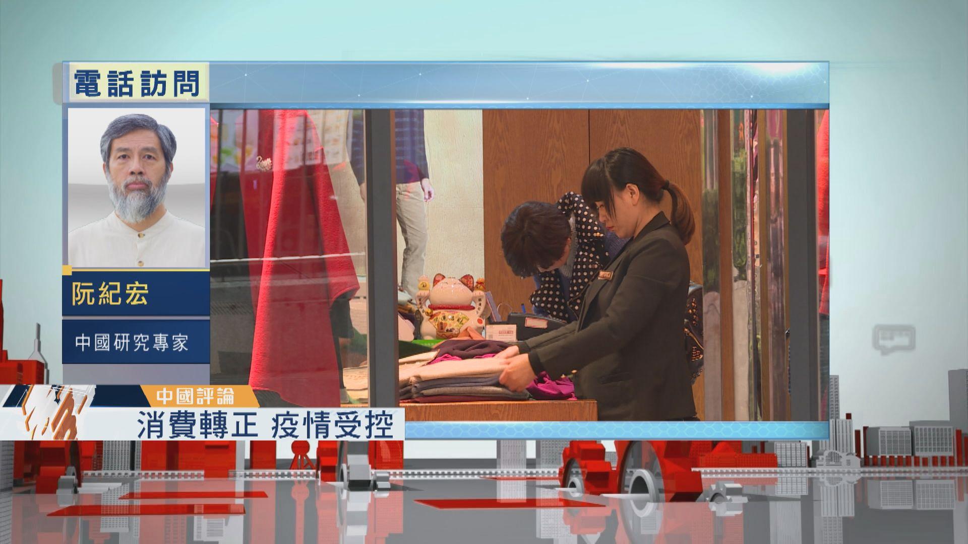 【中國評論】消費券/海上發射商業火箭