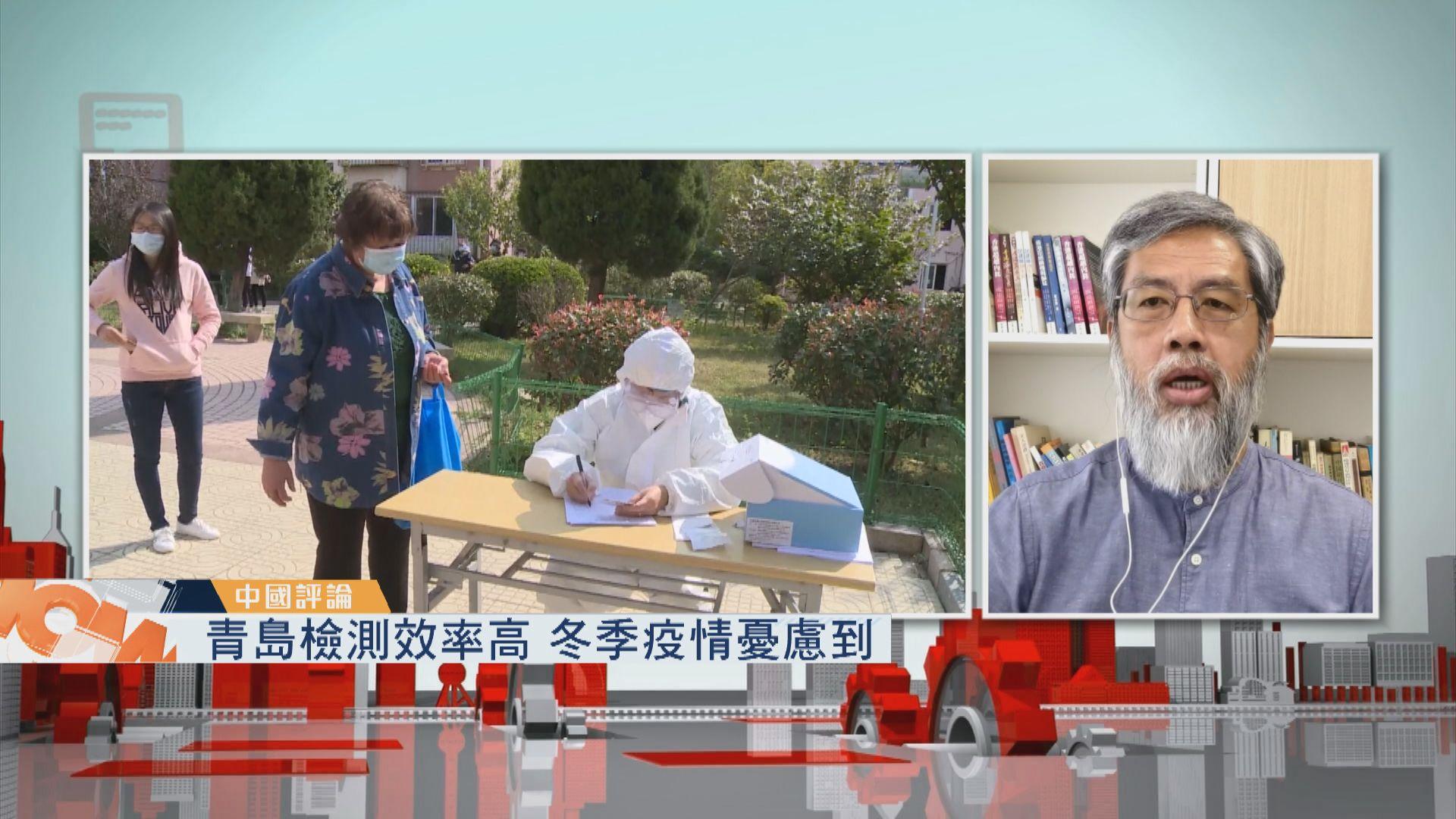 【中國評論】青島疫情/扶貧最後一公里