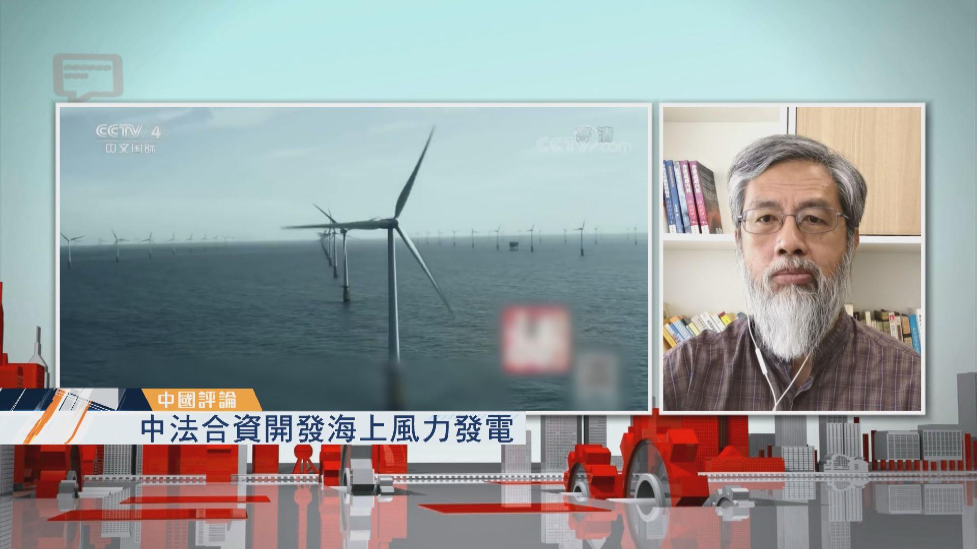 【中國評論】中法合資開發海上風力發電
