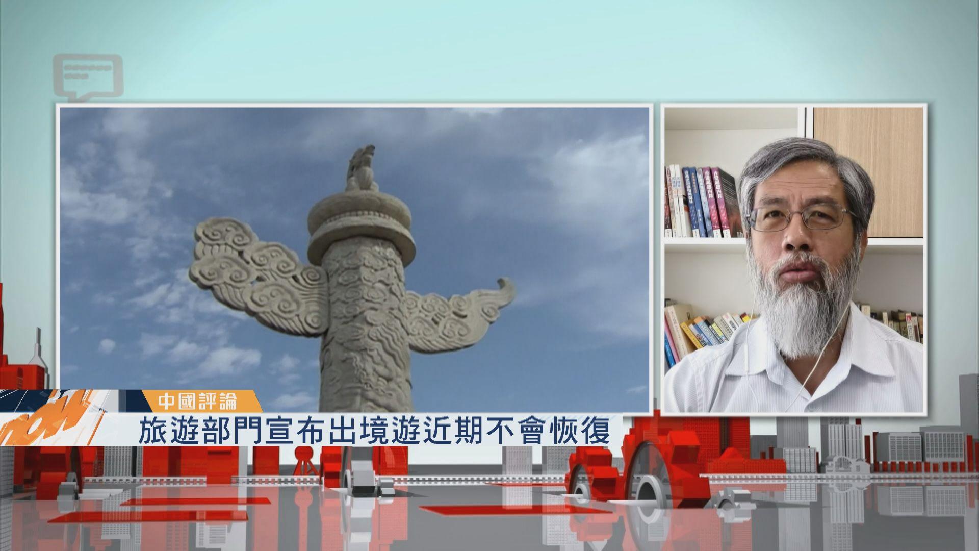 【中國評論】出境遊近期不會恢復/審計署公布審計結果