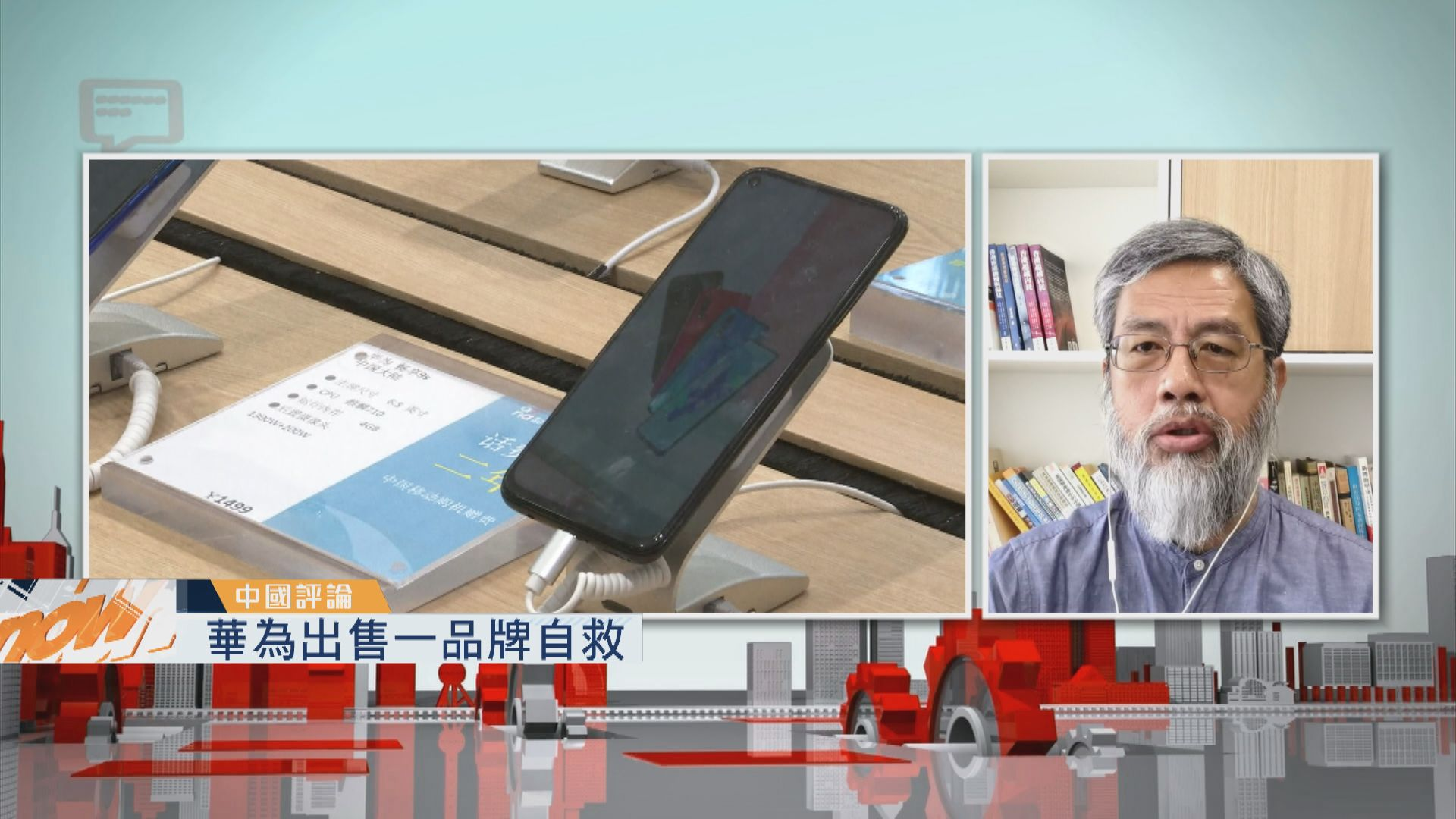 【中國評論】華為出售品牌自救/快遞公司僱員出售顧客個人信息