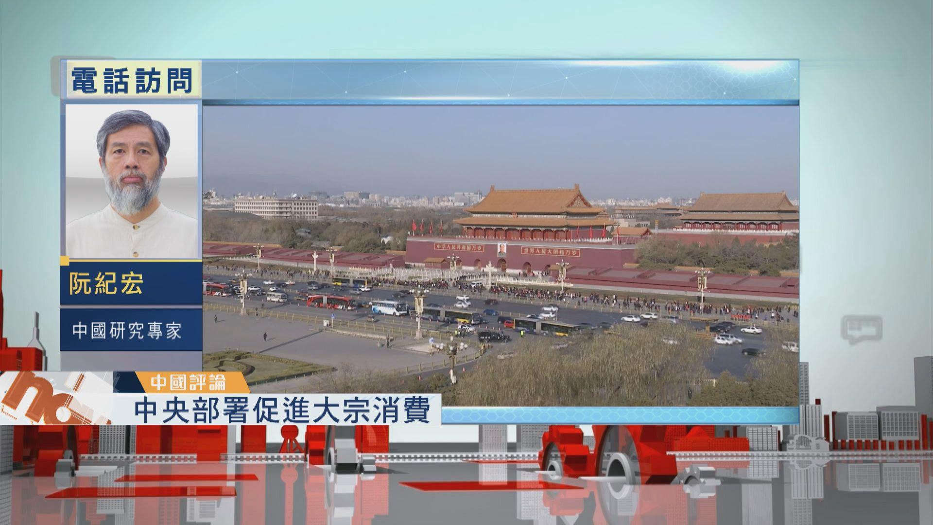【中國評論】中央部署促進大宗消費