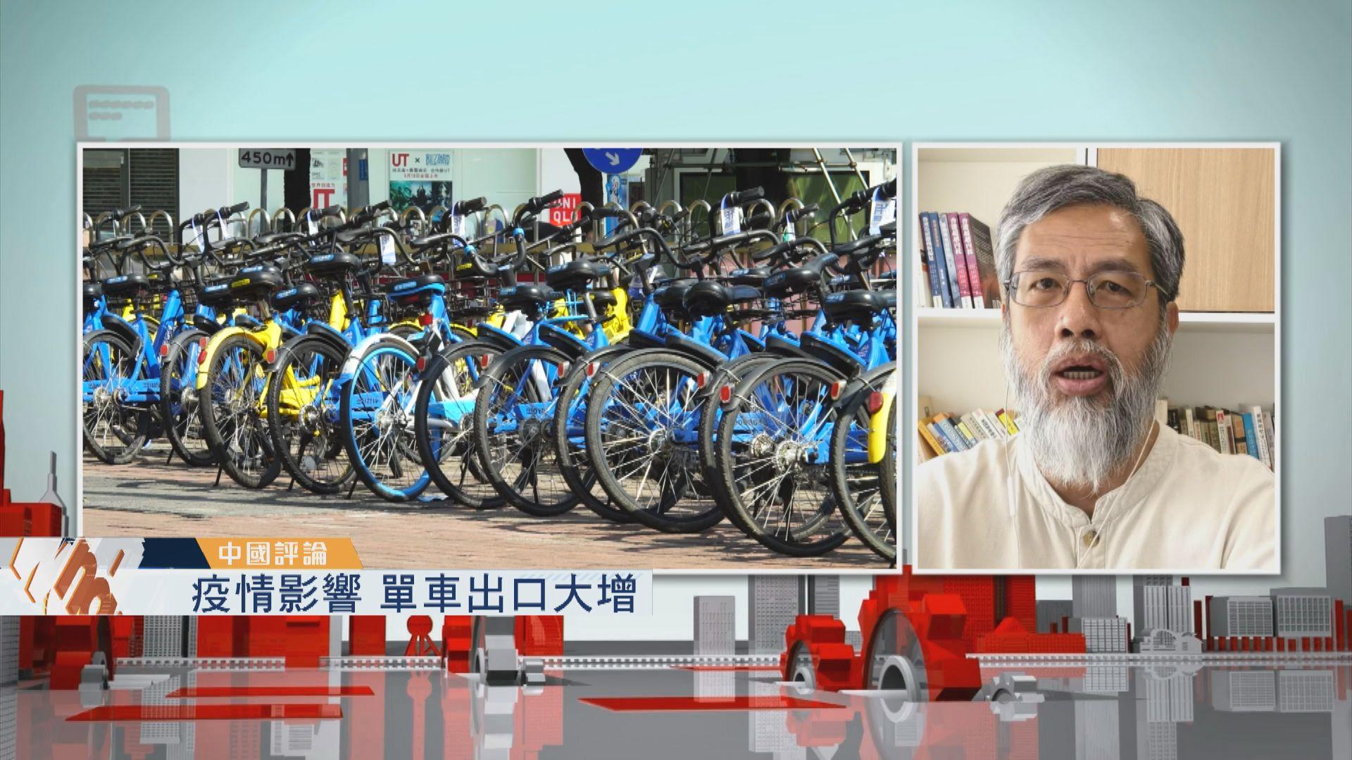 【中國評論】30億元公益訴訟/疫情下單車出口大增