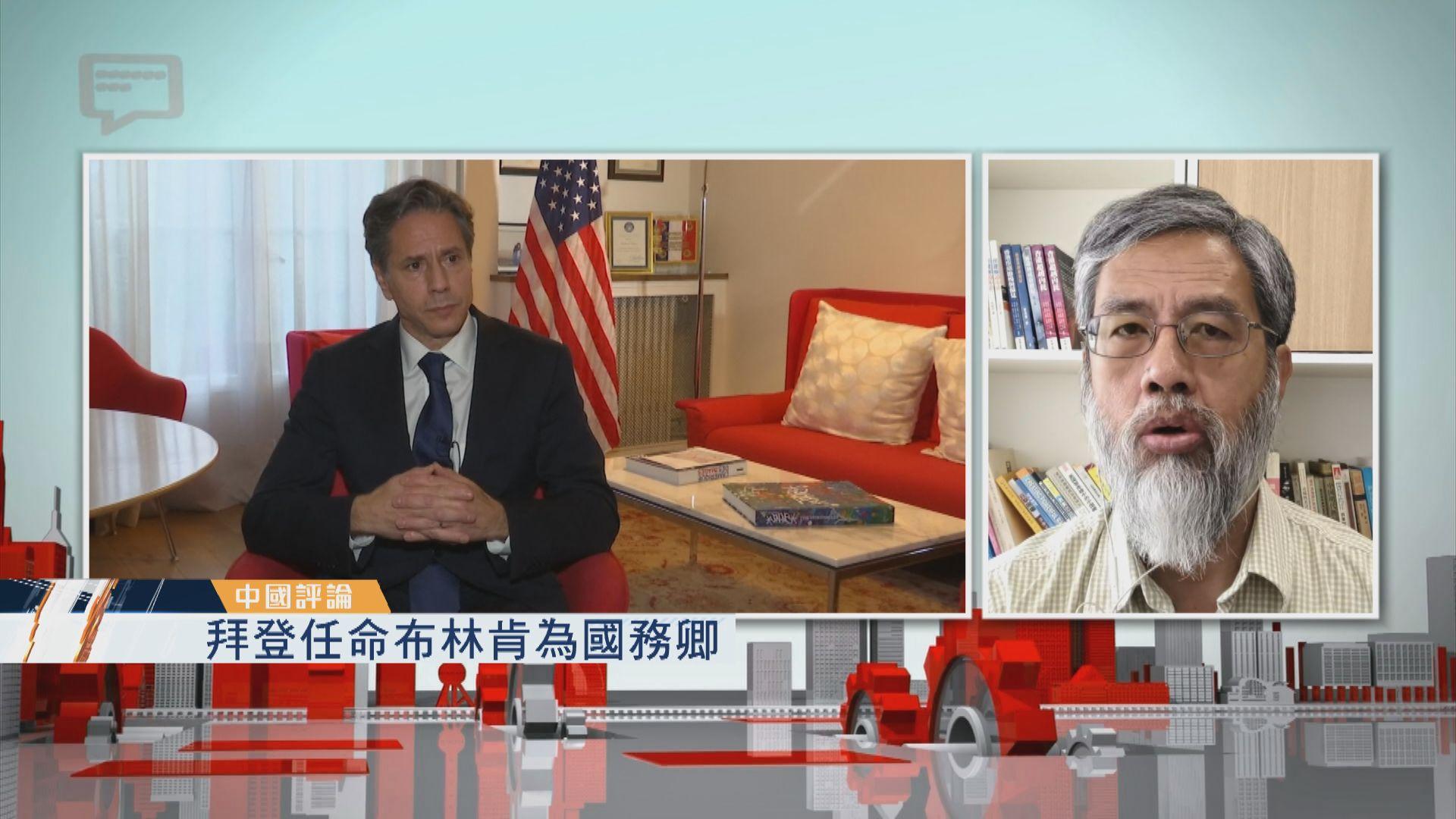 【中國評論】拜登任命布林肯為國務卿/嫦娥五號奔月