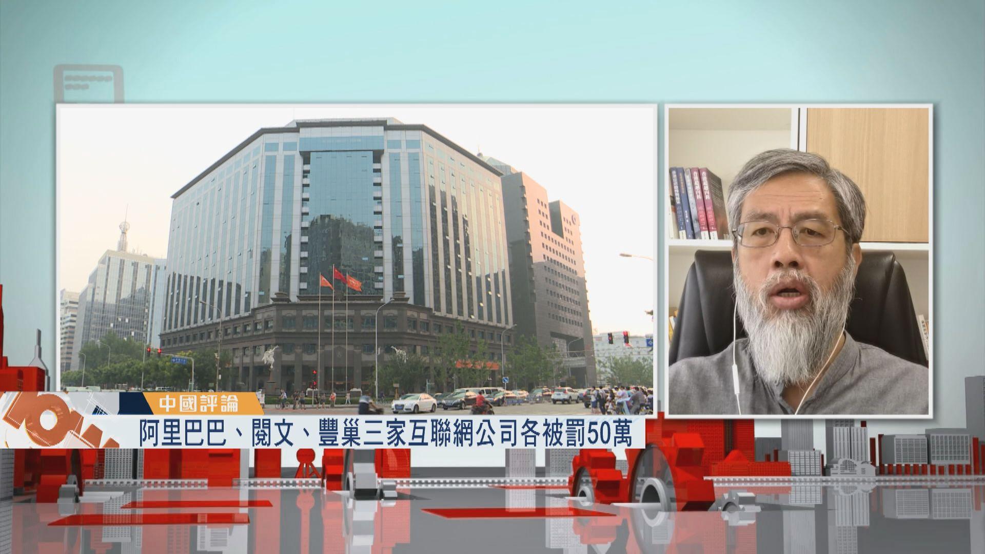 【中國評論】阿里巴巴等被罰50萬/上月用電量升逾9%