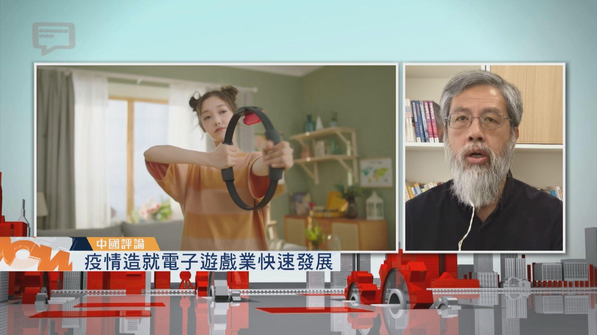 【中國評論】疫情造就電子遊戲業發展/廣州五年規劃
