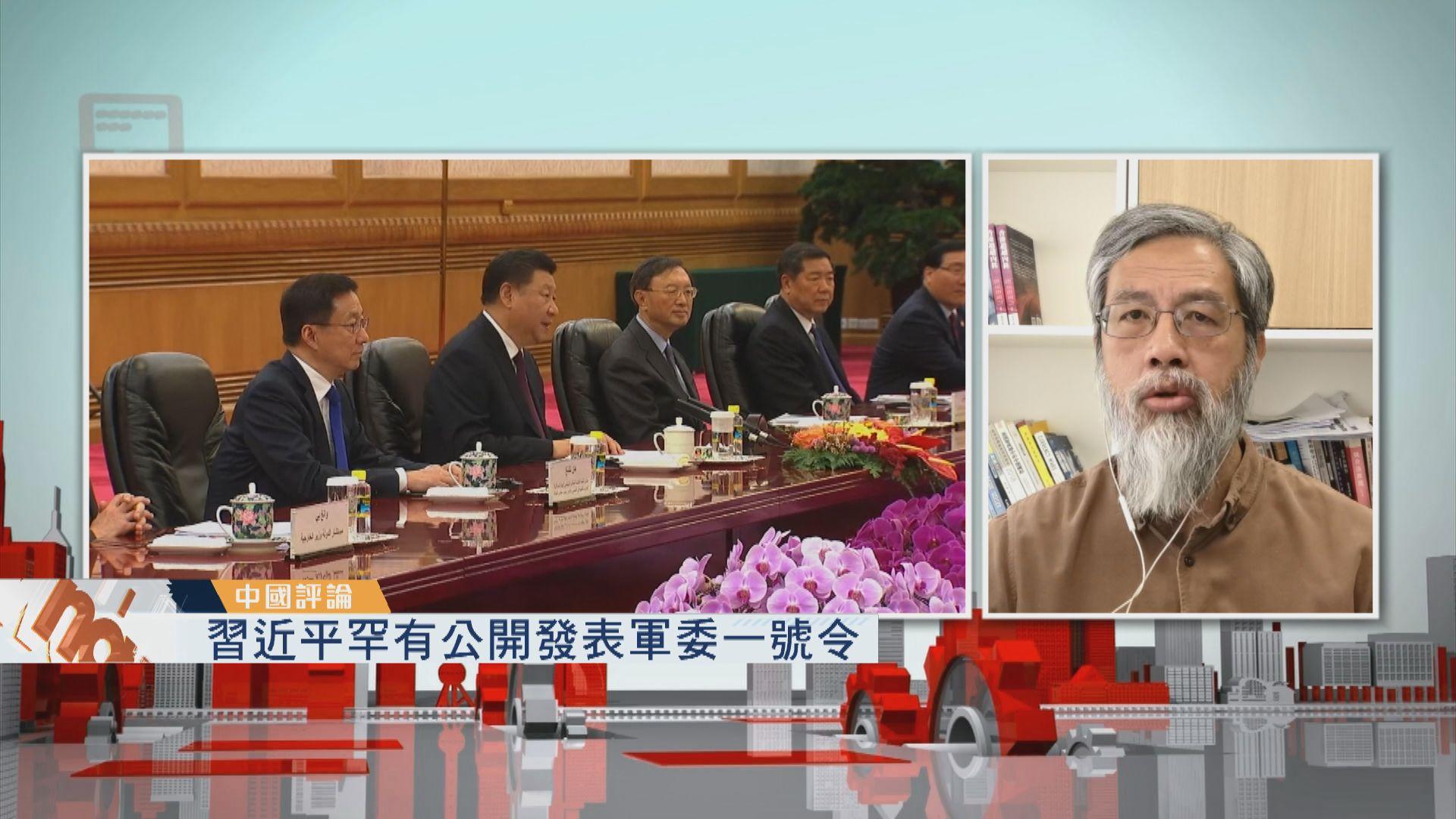 【中國評論】習近發表軍委一號令/重慶市公安局長涉貪