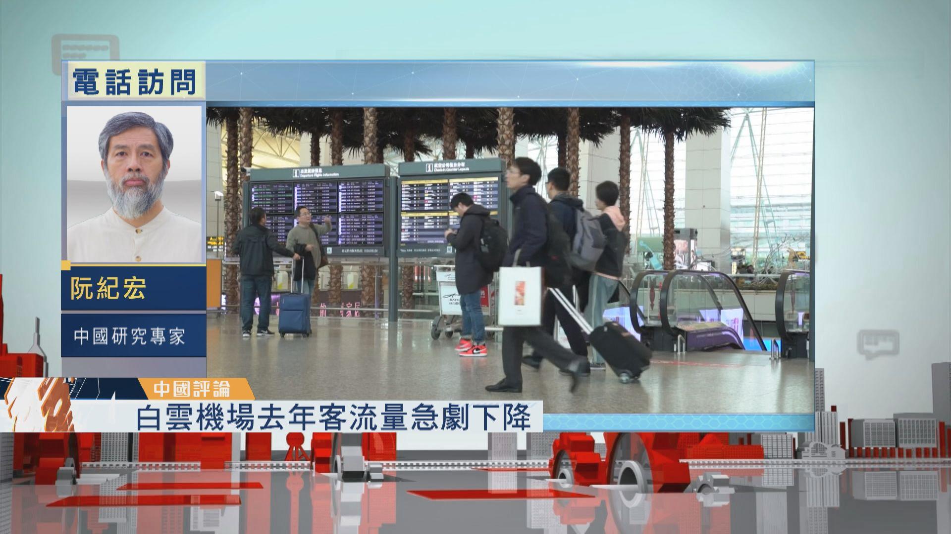 【中國評論】白雲機場客流量大減反成全國第一大機場