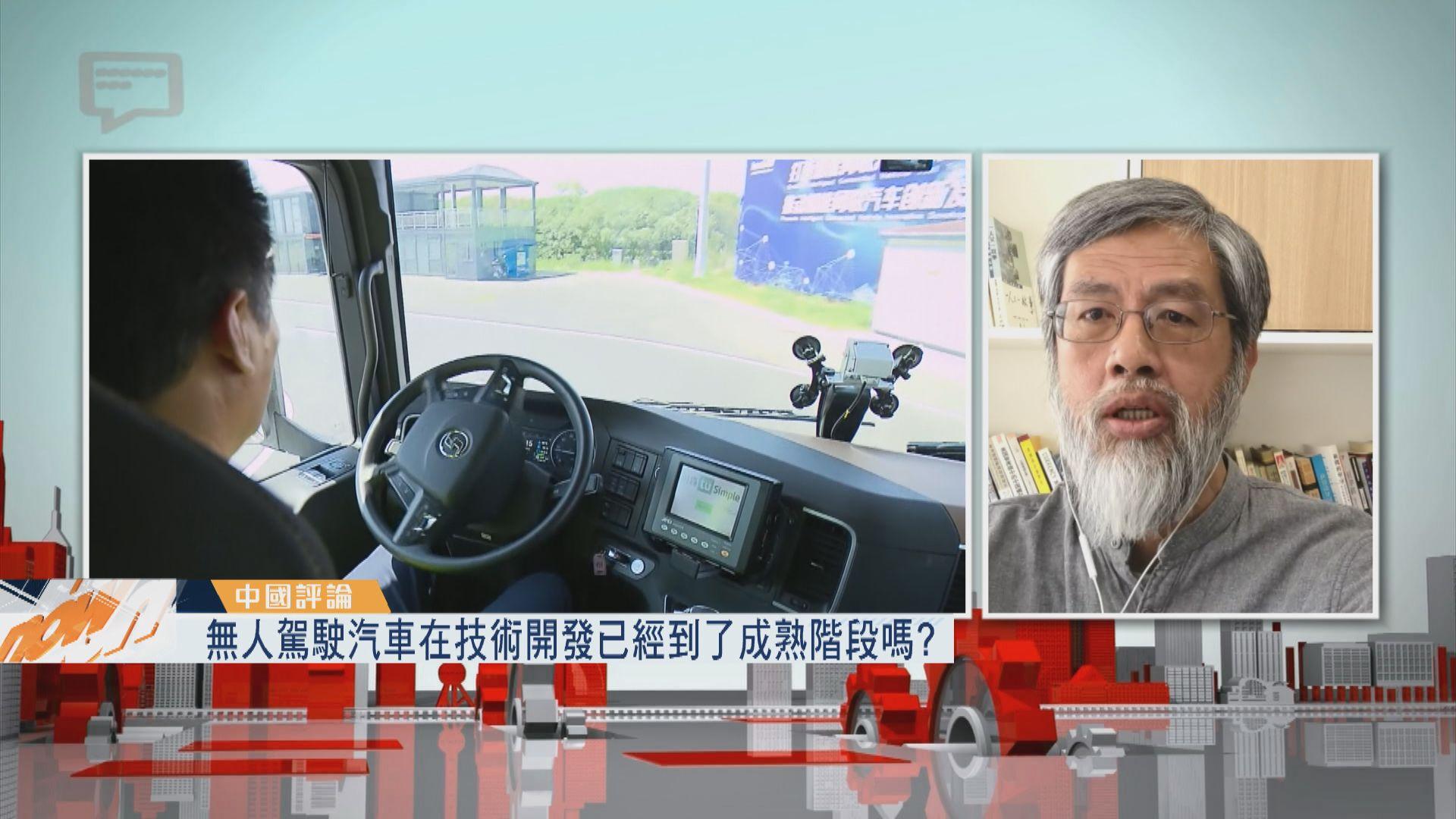 【中國評論】無人駕駛汽車獲准高速公路測試