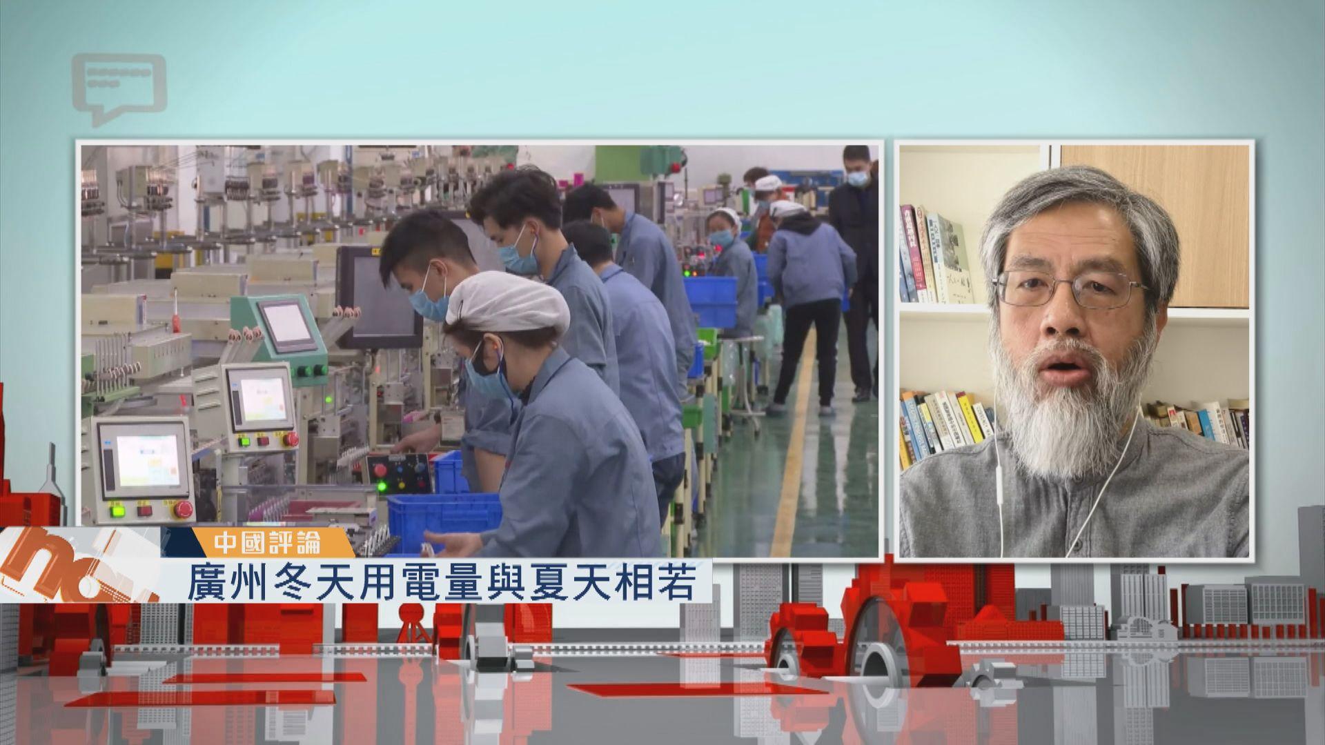 【中國評論】廣州用電量/年輕人整容