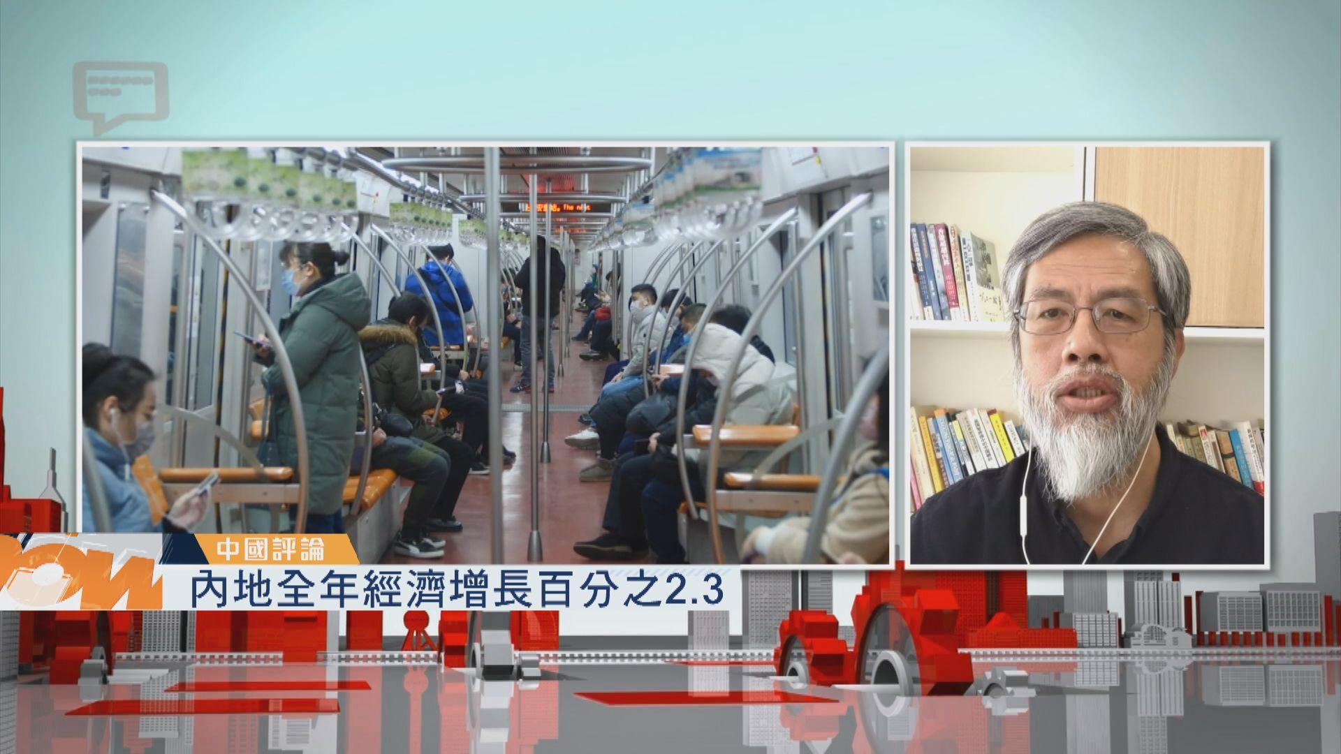 【中國評論】內地全年經濟增長