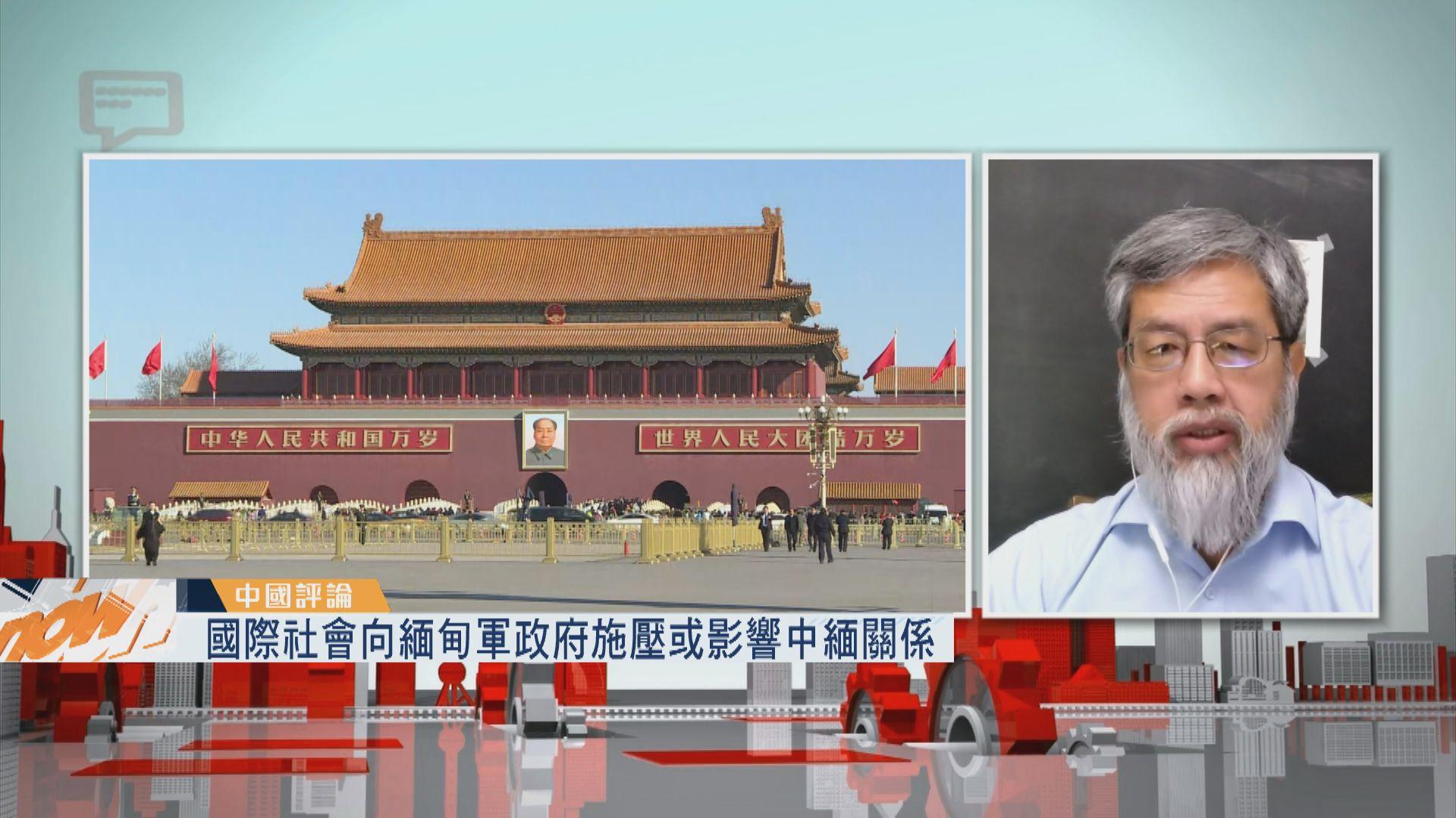【中國評論】緬甸軍事政變中國謹慎表態/珠海市政協籲拆市內有軌電車
