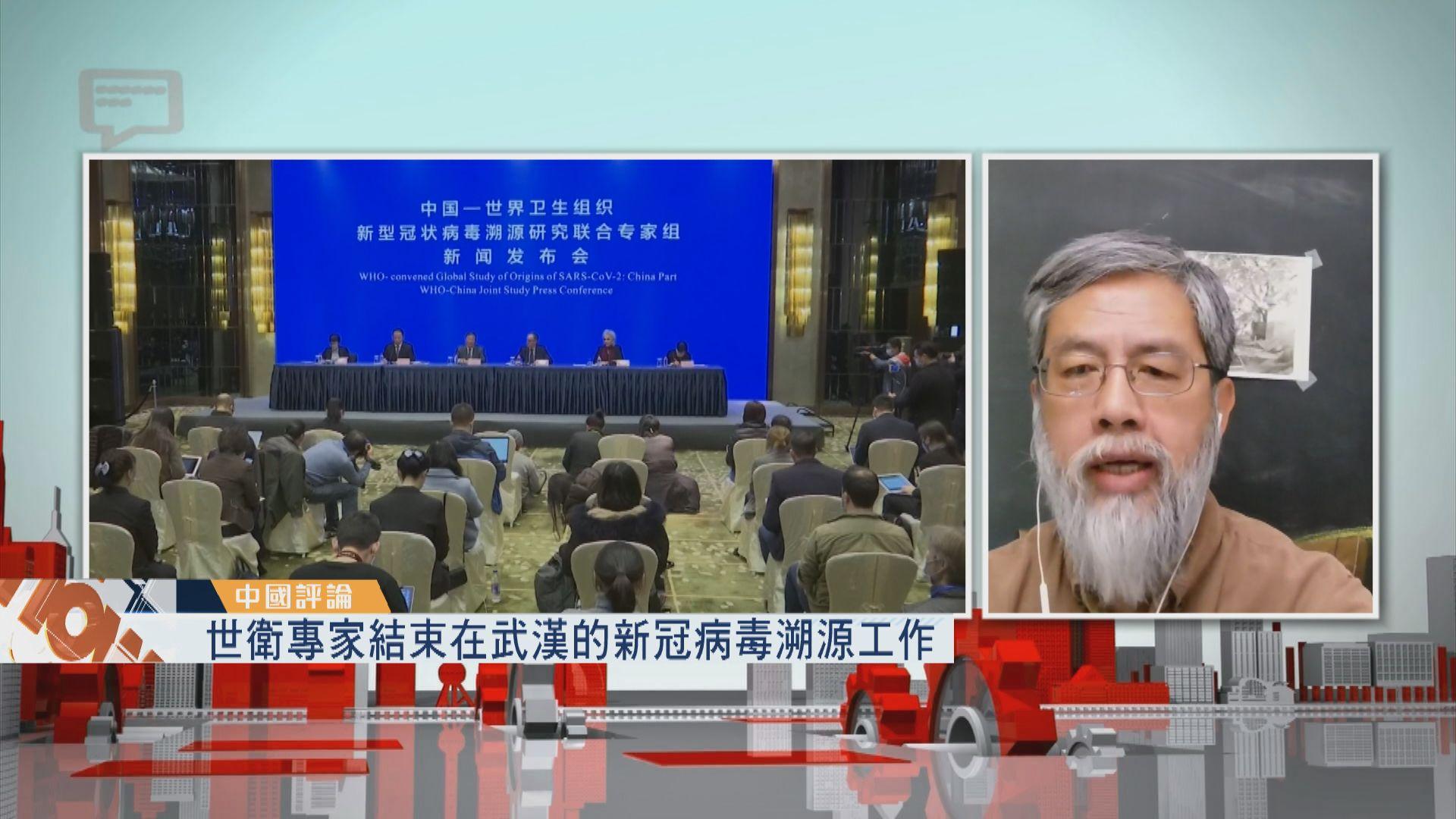 【中國評論】世衛專家結束在武漢的新冠病毒溯源工作