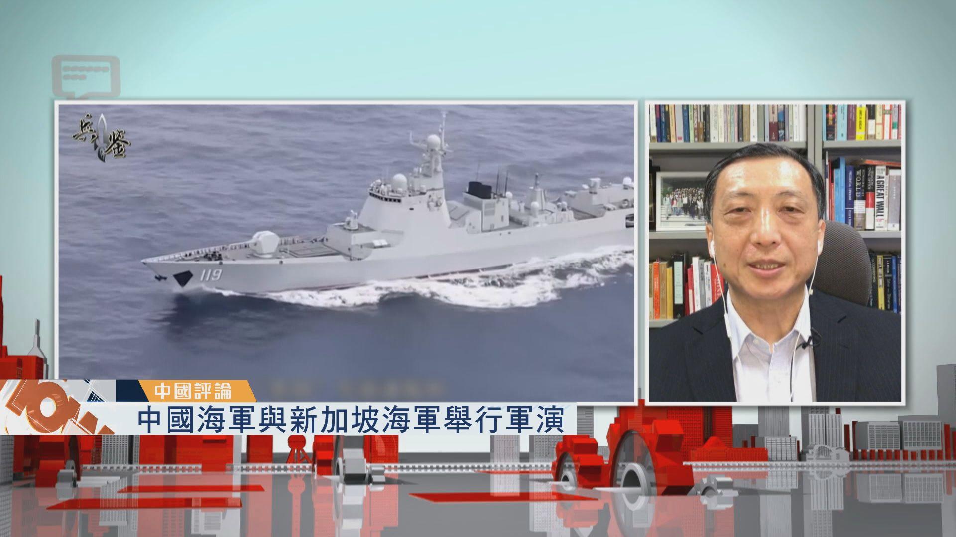 【中國評論】海軍聯合軍演/芯片研發生產