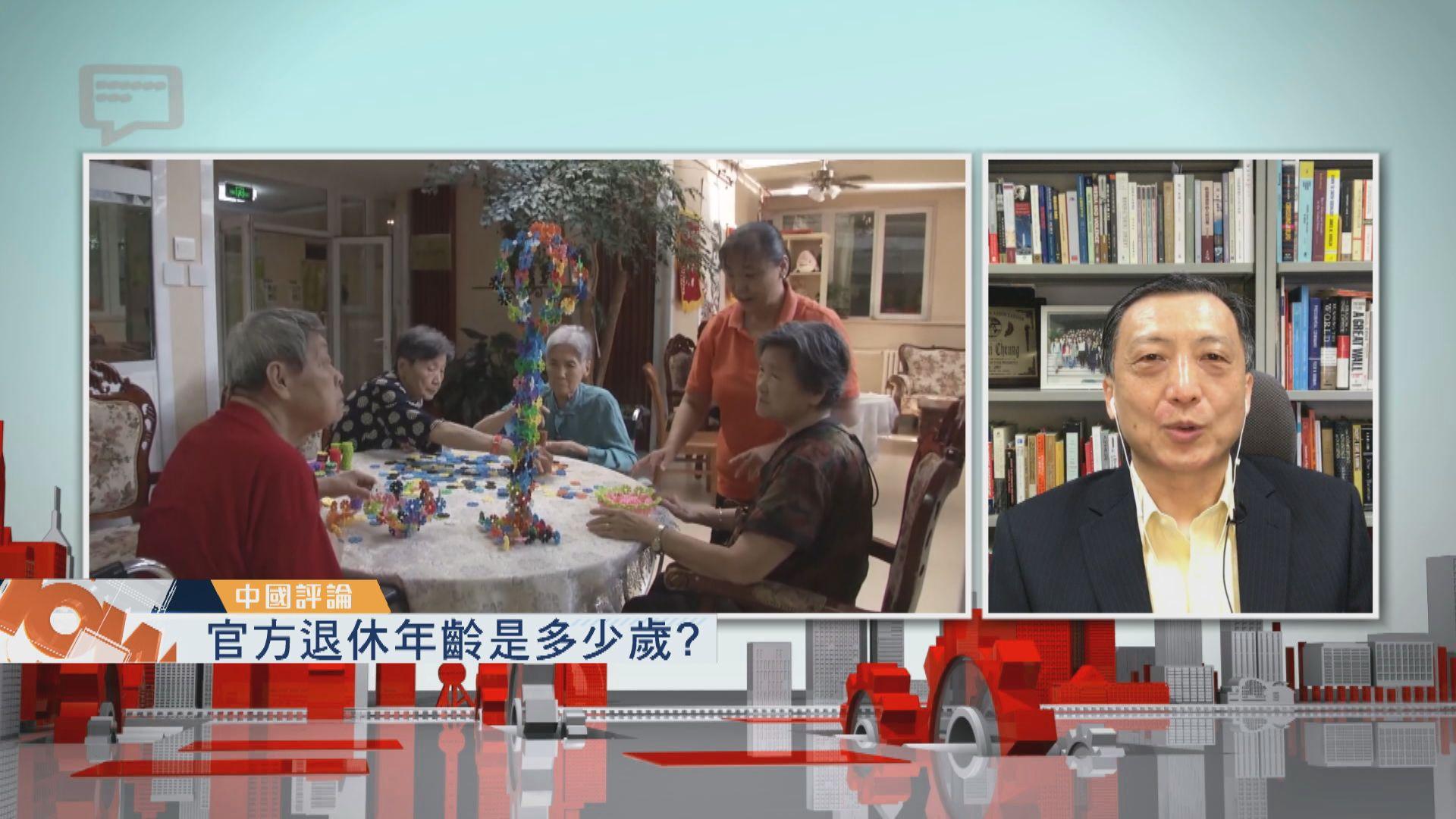 【中國評論】延遲退休年齡
