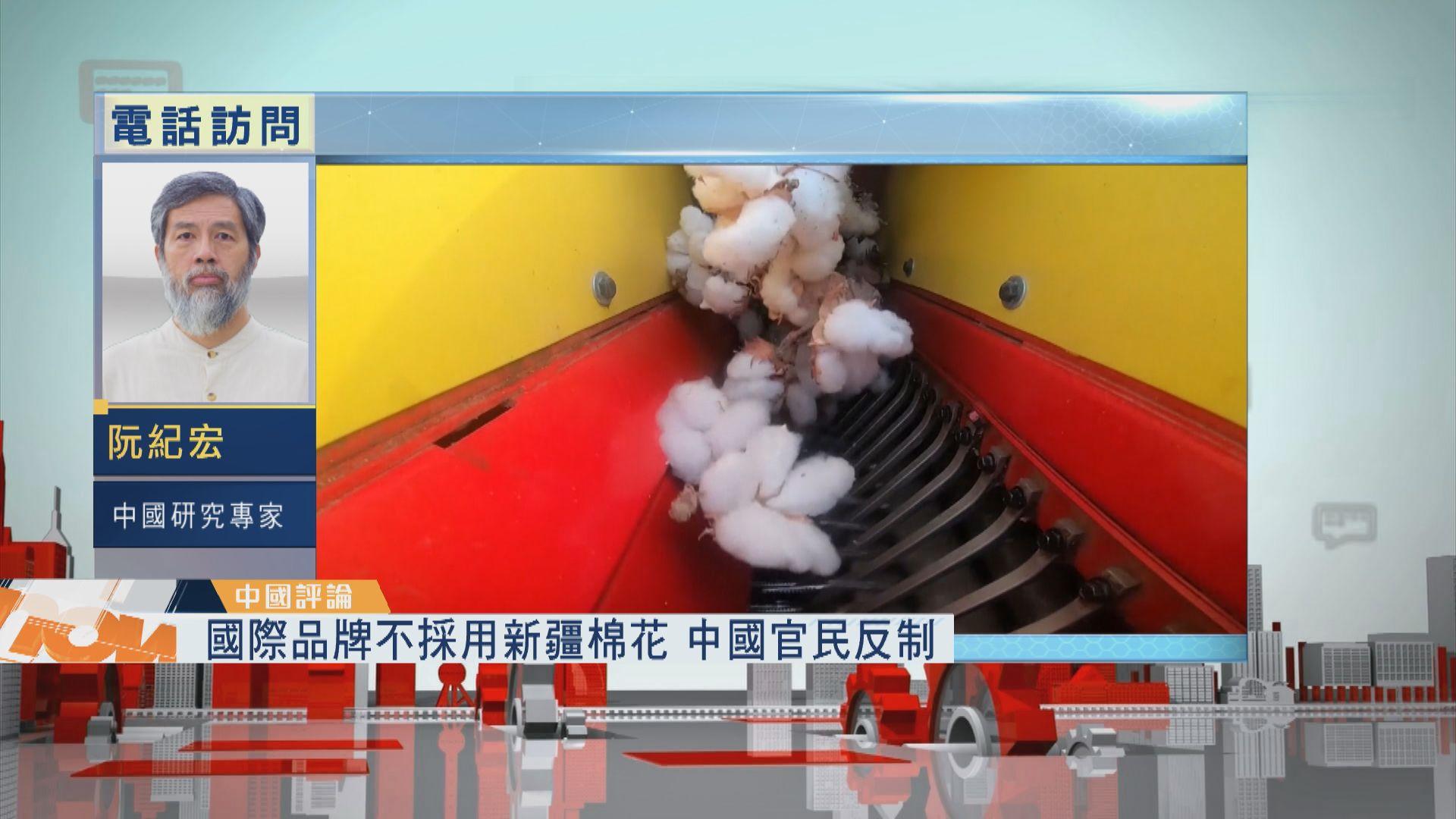 【中國評論】國際品牌不採用新疆棉花