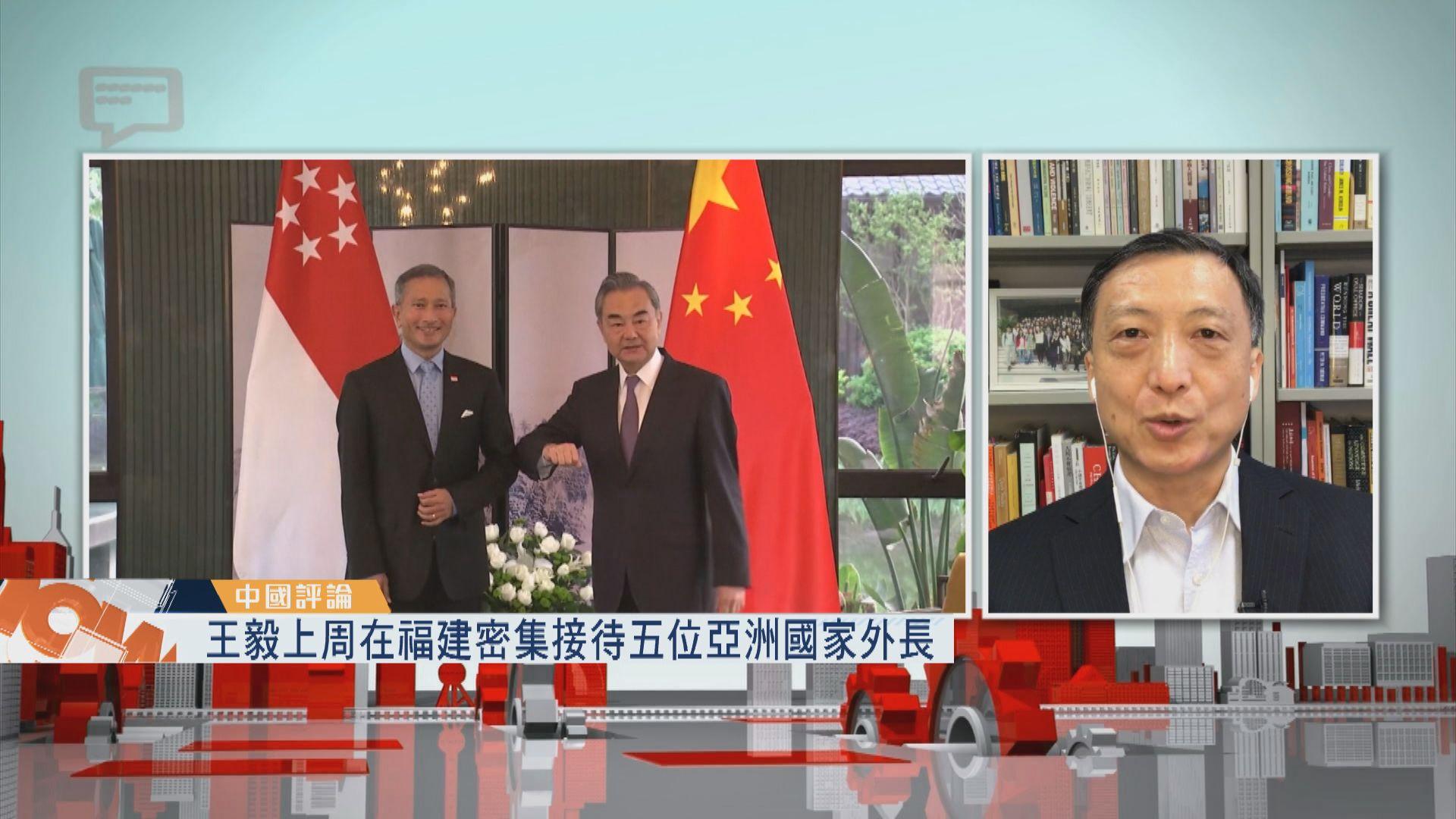 【中國評論】王毅福建密集接待五亞洲國家外長