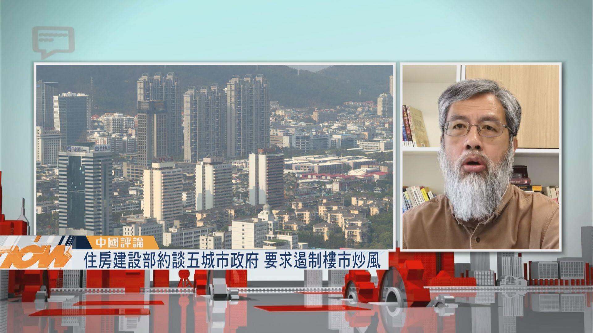 【中國評論】遏制樓市炒風/貨車司機被罰二千元後自殺