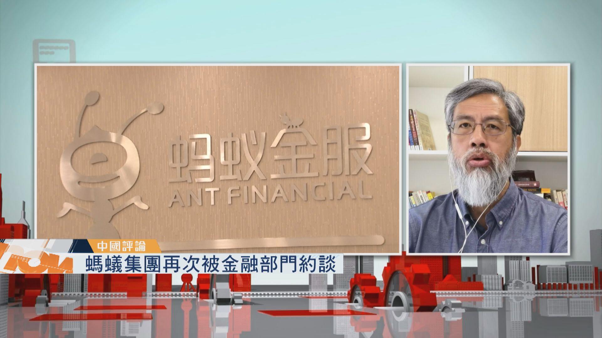 【中國評論】螞蟻集團被約談/佛山公路收1.2億罰款