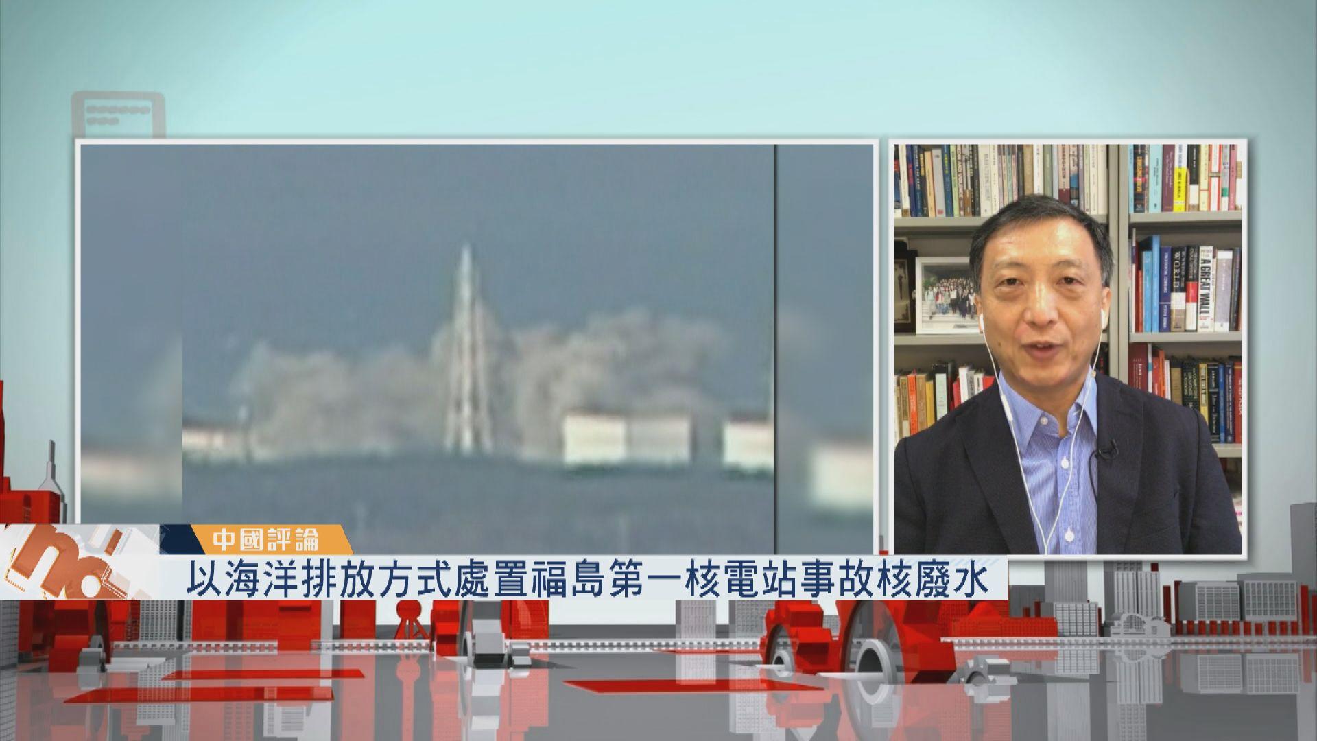 【中國評論】福島核廢水排放與中日關係