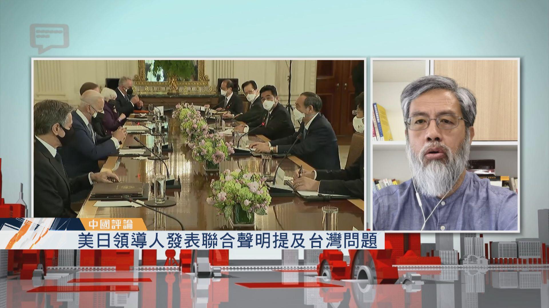 【中國評論】美日齊打「台灣牌」影響對華關係