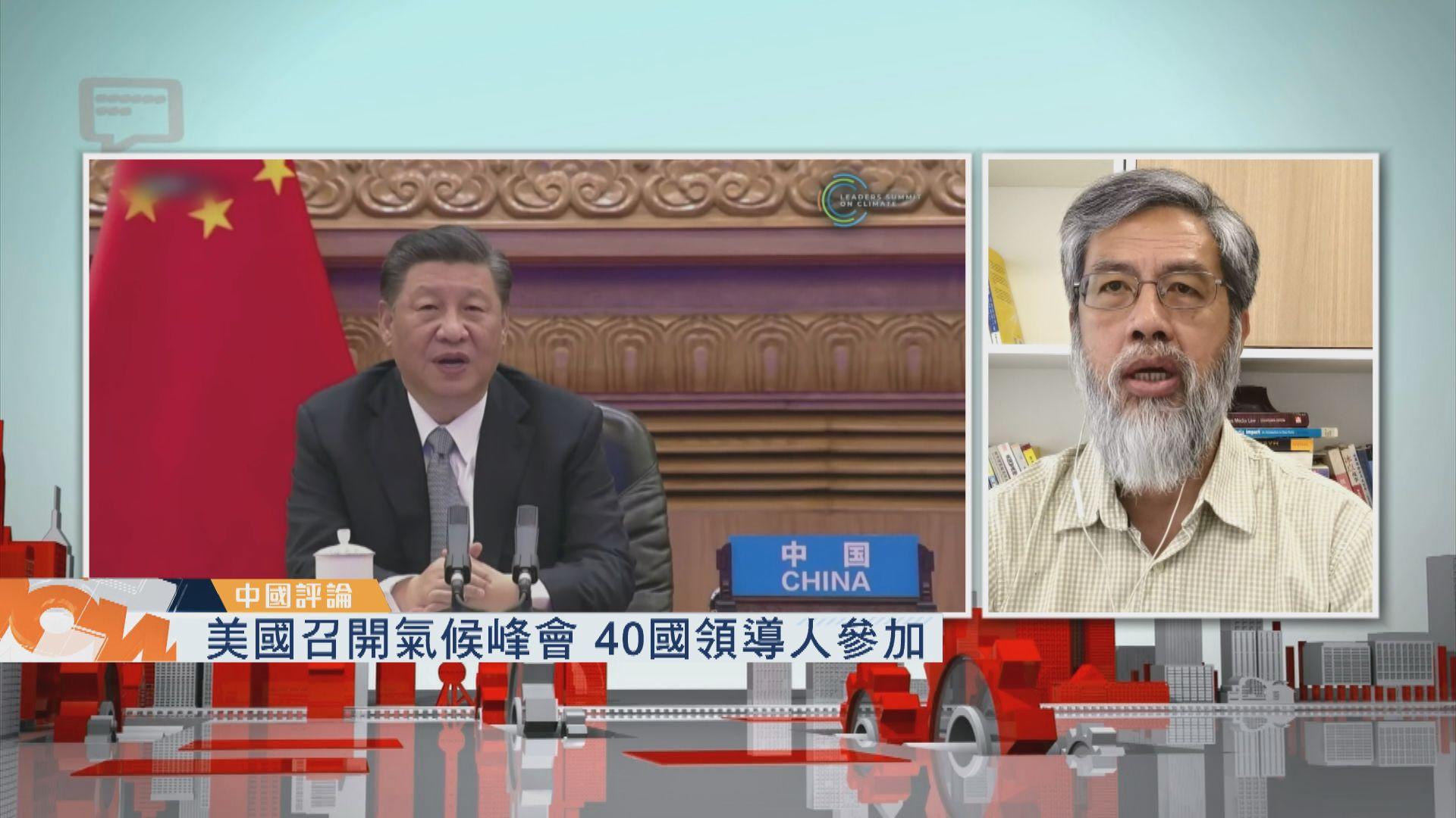 【中國評論】氣候外交應對美國/首季GDP
