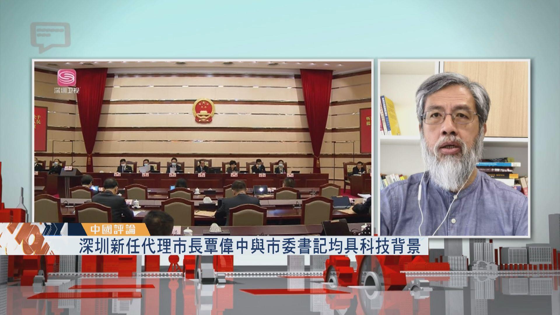 【中國評論】深圳新市長/2020年數字中國發展報告