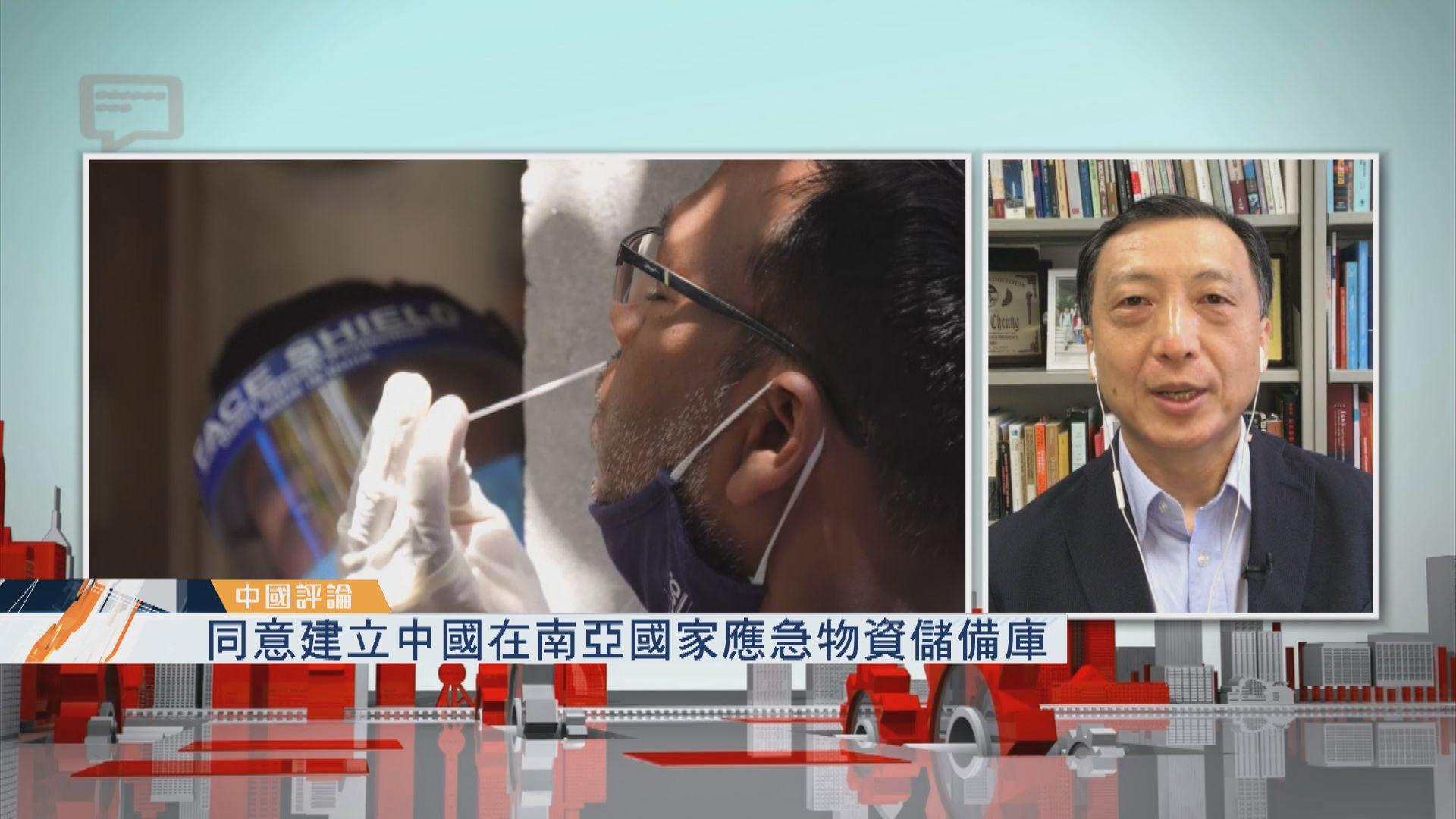 【中國評論】中國與南亞國家外長視頻會議 印度沒參加
