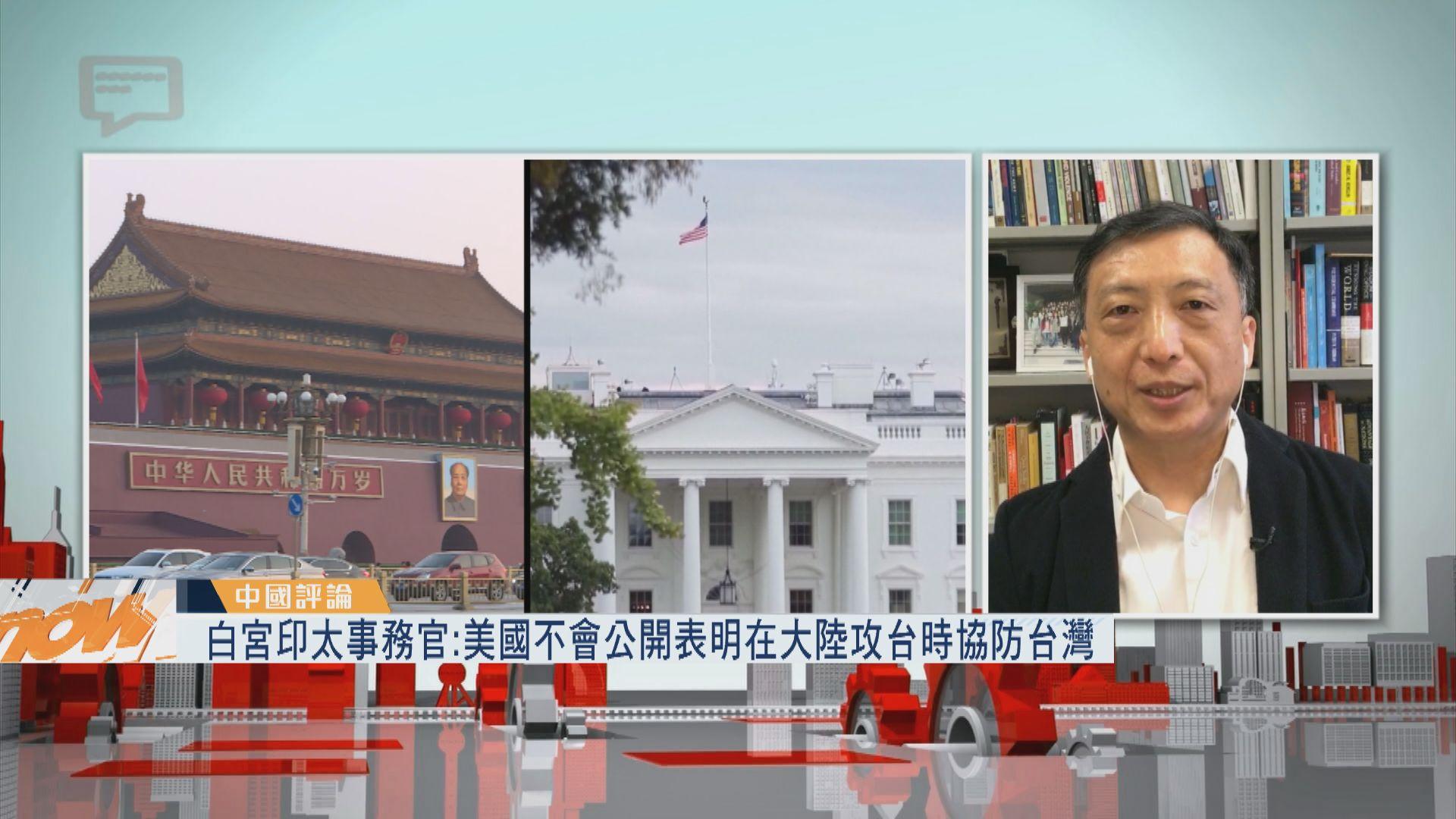 【中國評論】白宮印太事務官就台海問題表態
