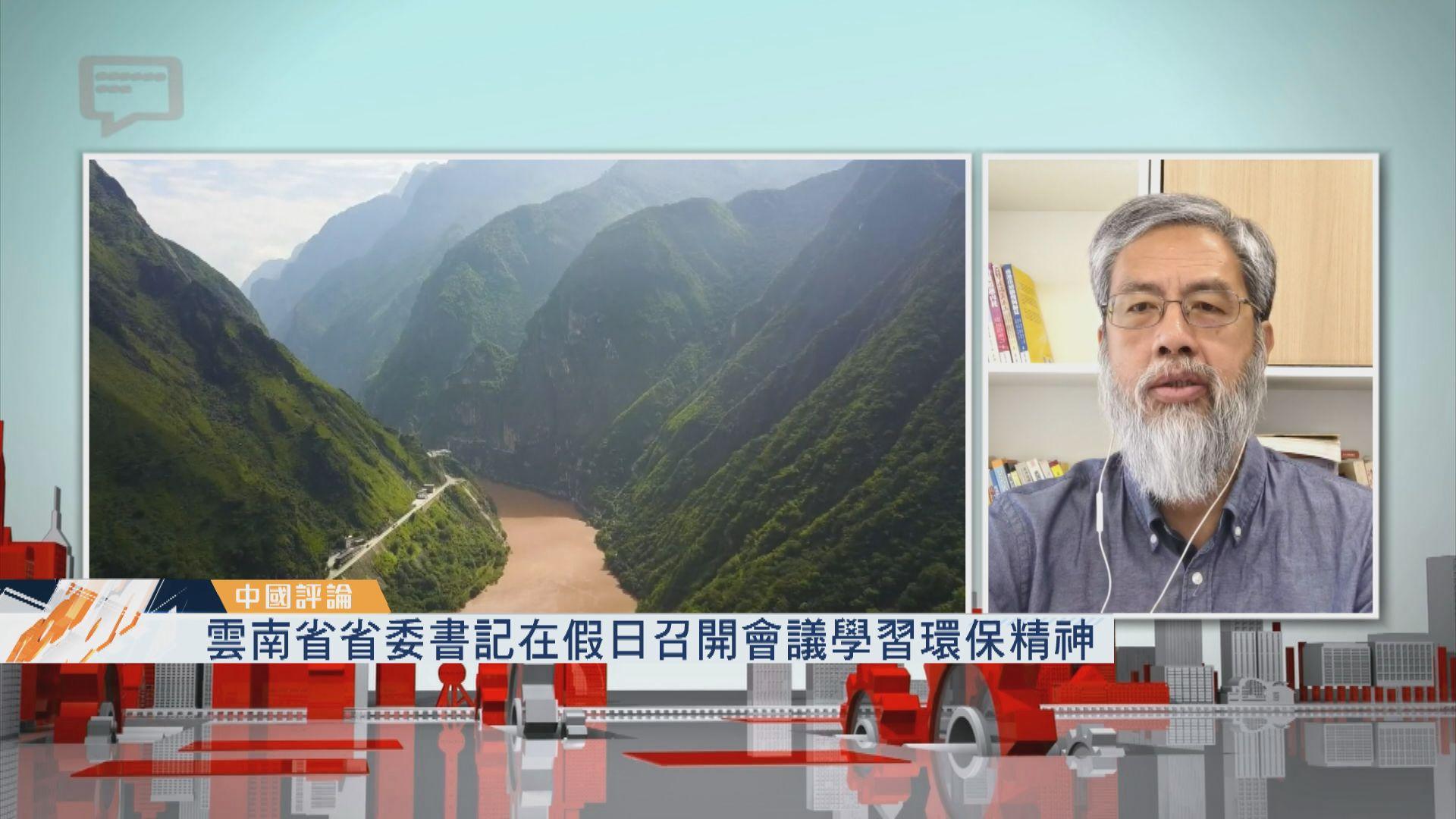 【中國評論】雲南領導緊急應對環保批評/職訓電子券
