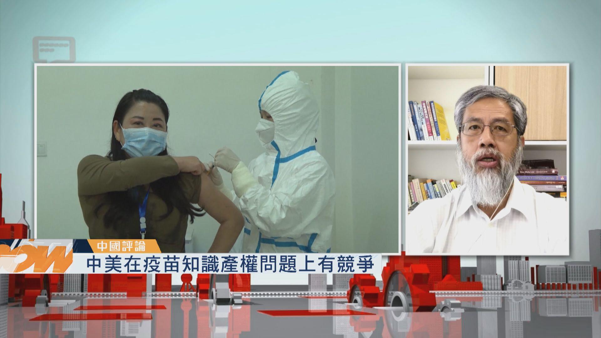 【中國評論】疫苗知識產權/成都中學生墮樓身亡