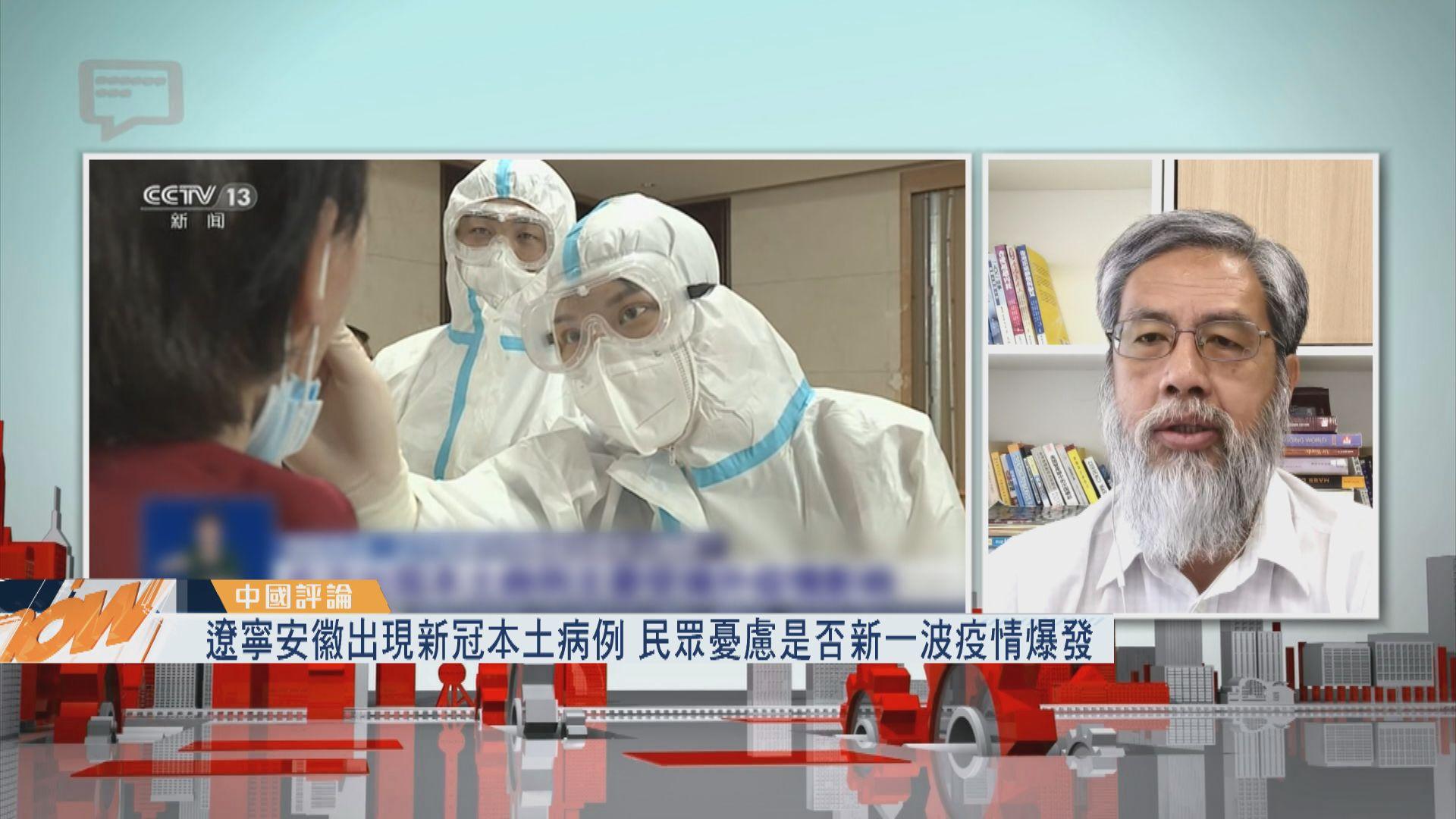 【中國評論】遼寧安徽現本土病例/航天事業進入爆發期