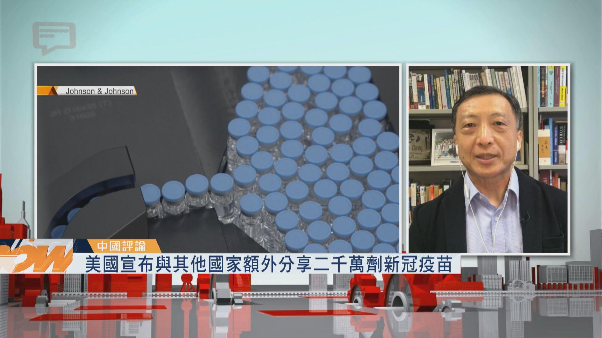 【中國評論】美國與他國額外分享二千萬劑新冠疫苗