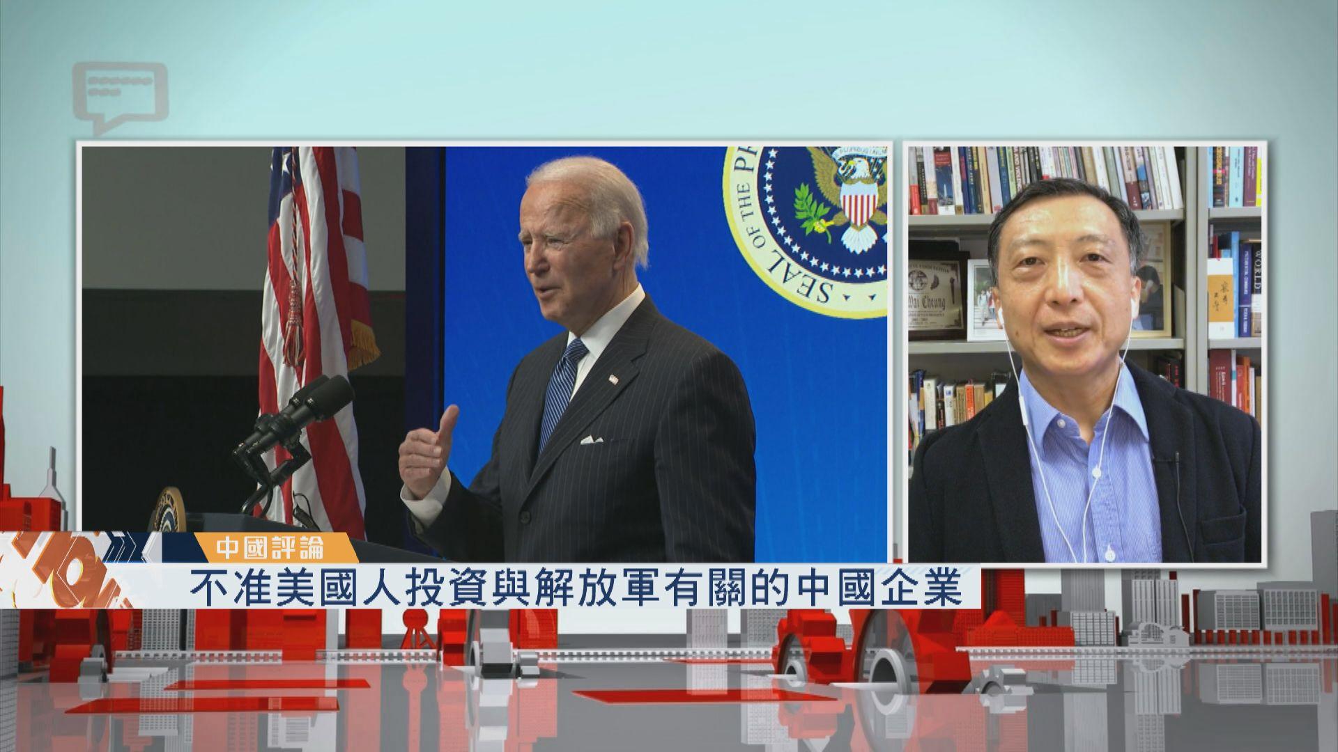 【中國評論】拜登政府推遲執行針對中國禁令