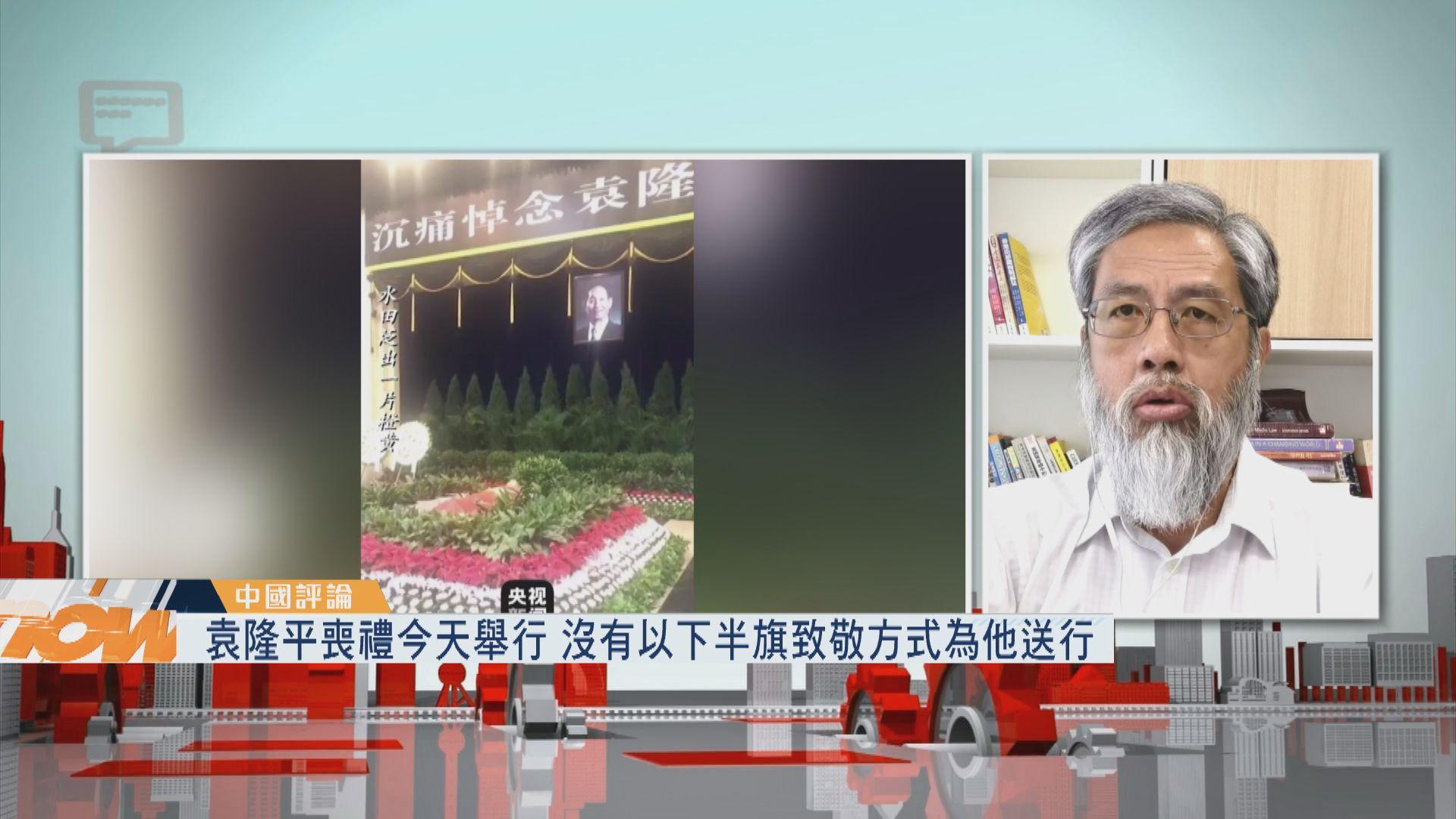 【中國評論】袁隆平喪禮/甘肅馬拉松慘劇賠償
