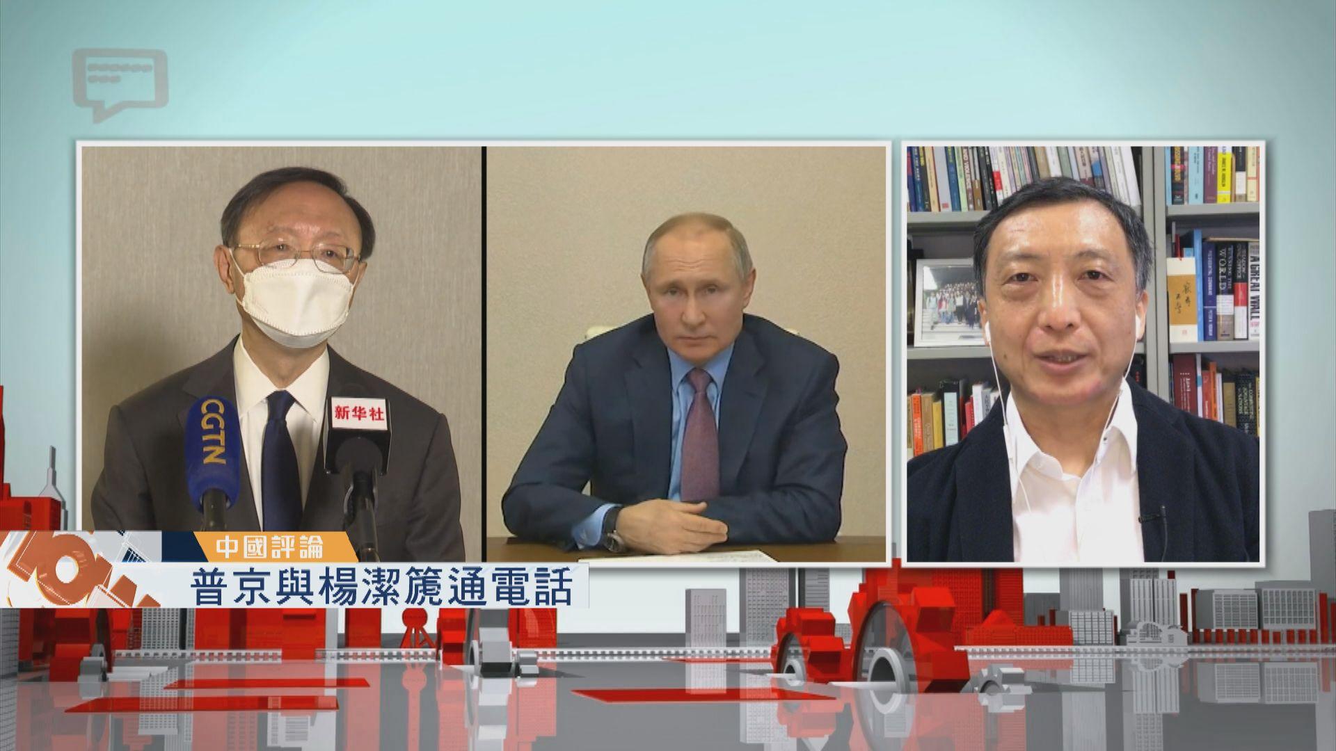 【中國評論】普京與楊潔篪通電話