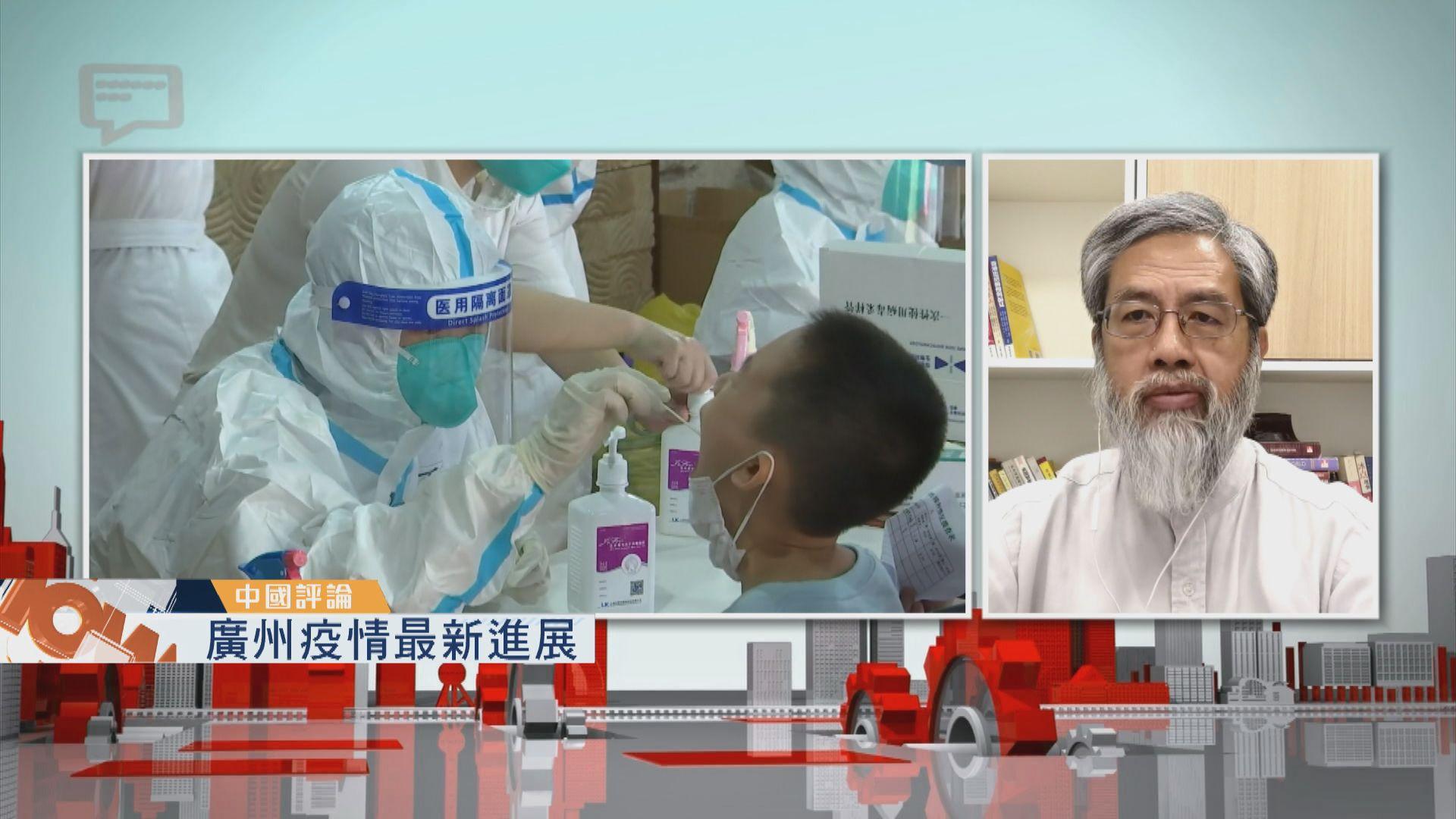 【中國評論】廣州疫情進展/去年社保入不敷支