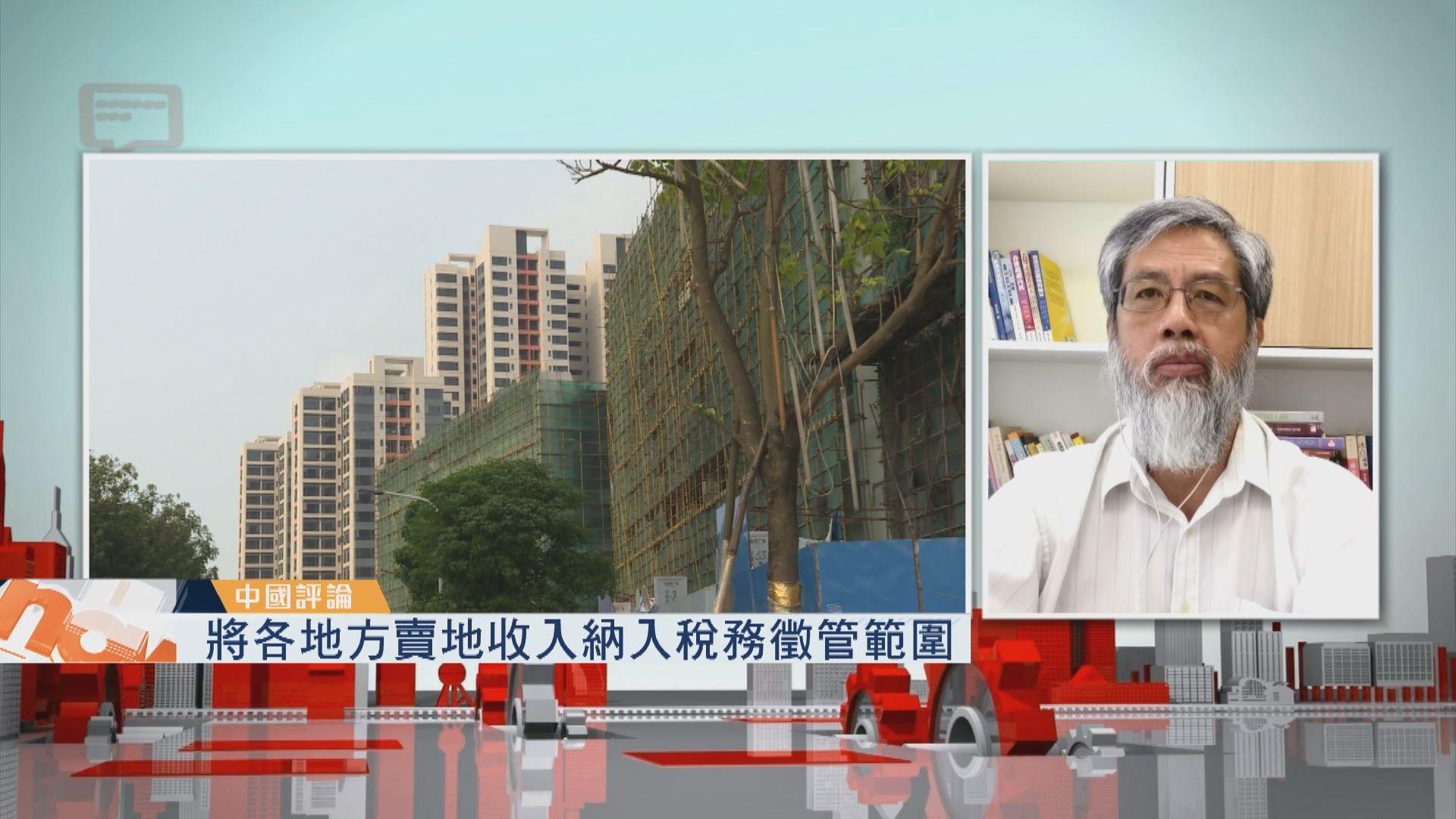 【中國評論】土地收入納徵稅範圍/控制樓價措施續推