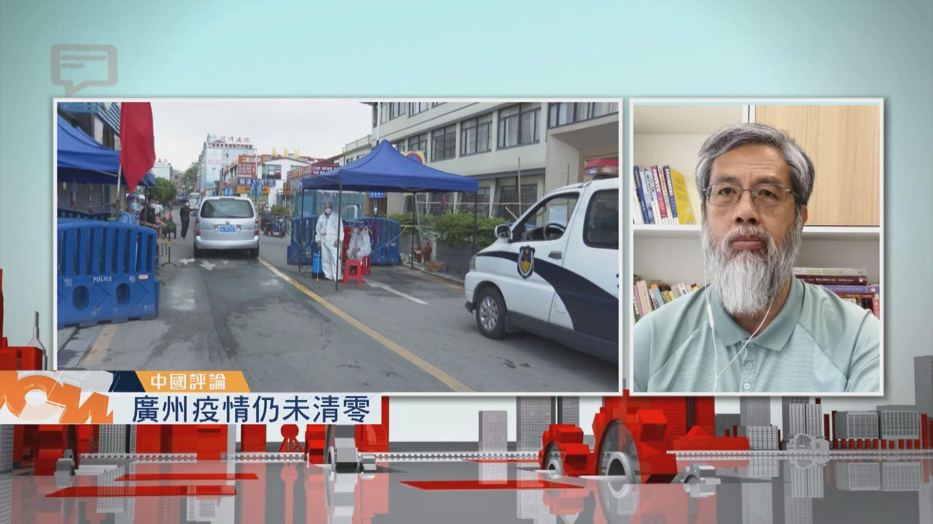 【中國評論】廣州疫情未清零/二級學院學生禁錮院長30小時