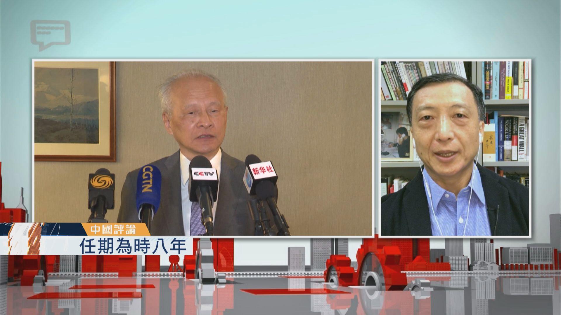 【中國評論】中國駐美大使崔天凱離任